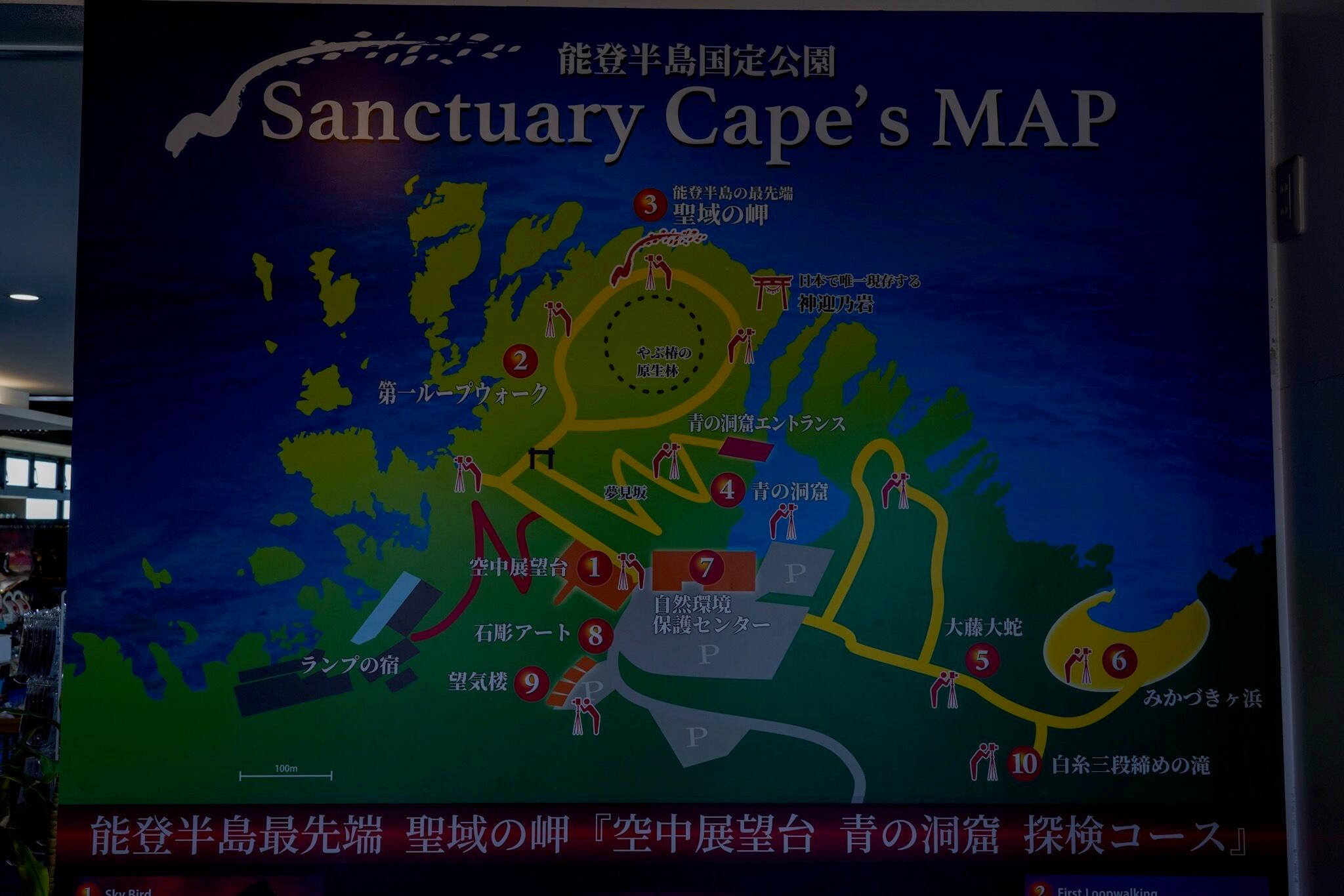 聖域の岬・青の洞窟 パワースポット施設地図