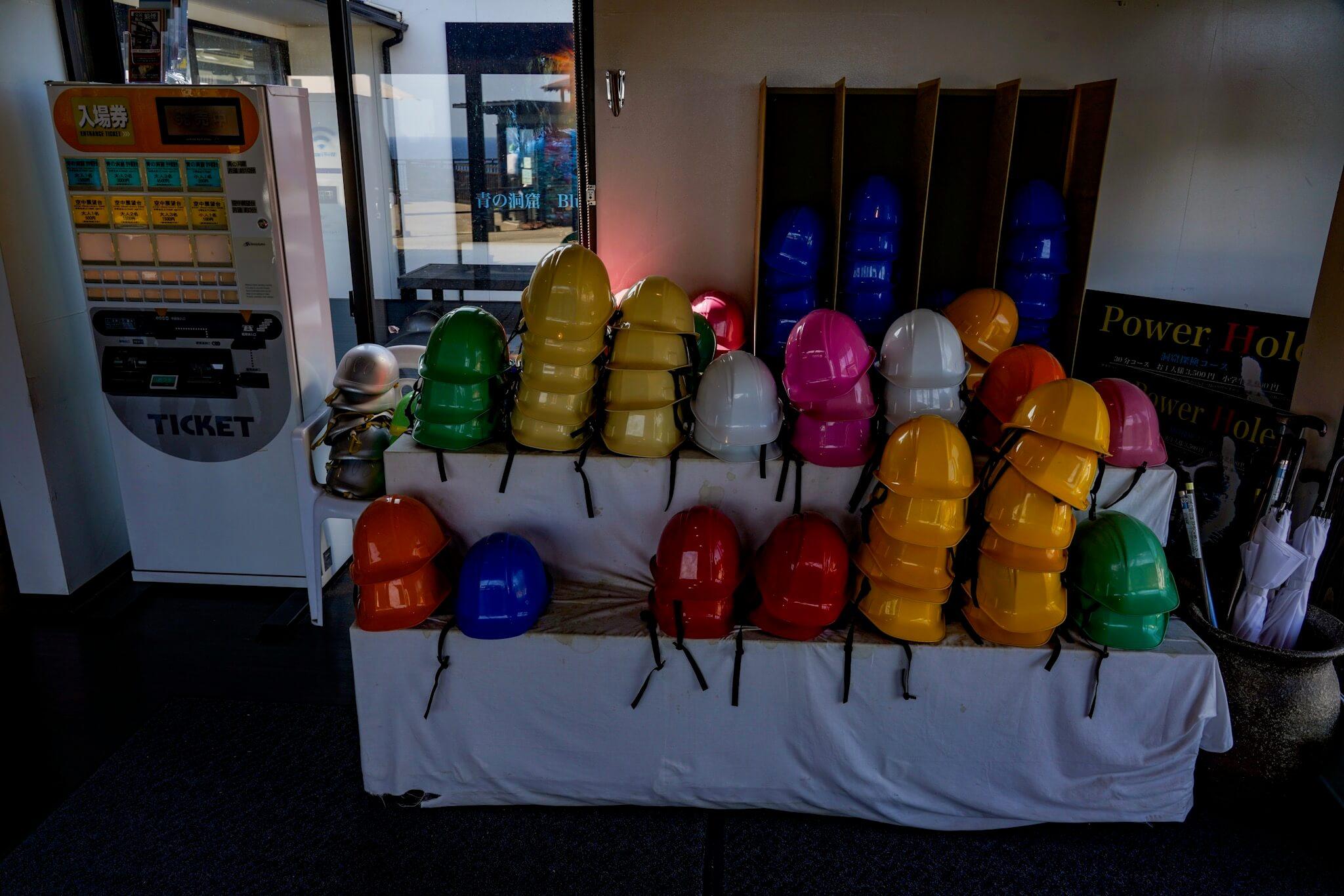 聖域の岬・青の洞窟 パワースポット「多彩なヘルメット」