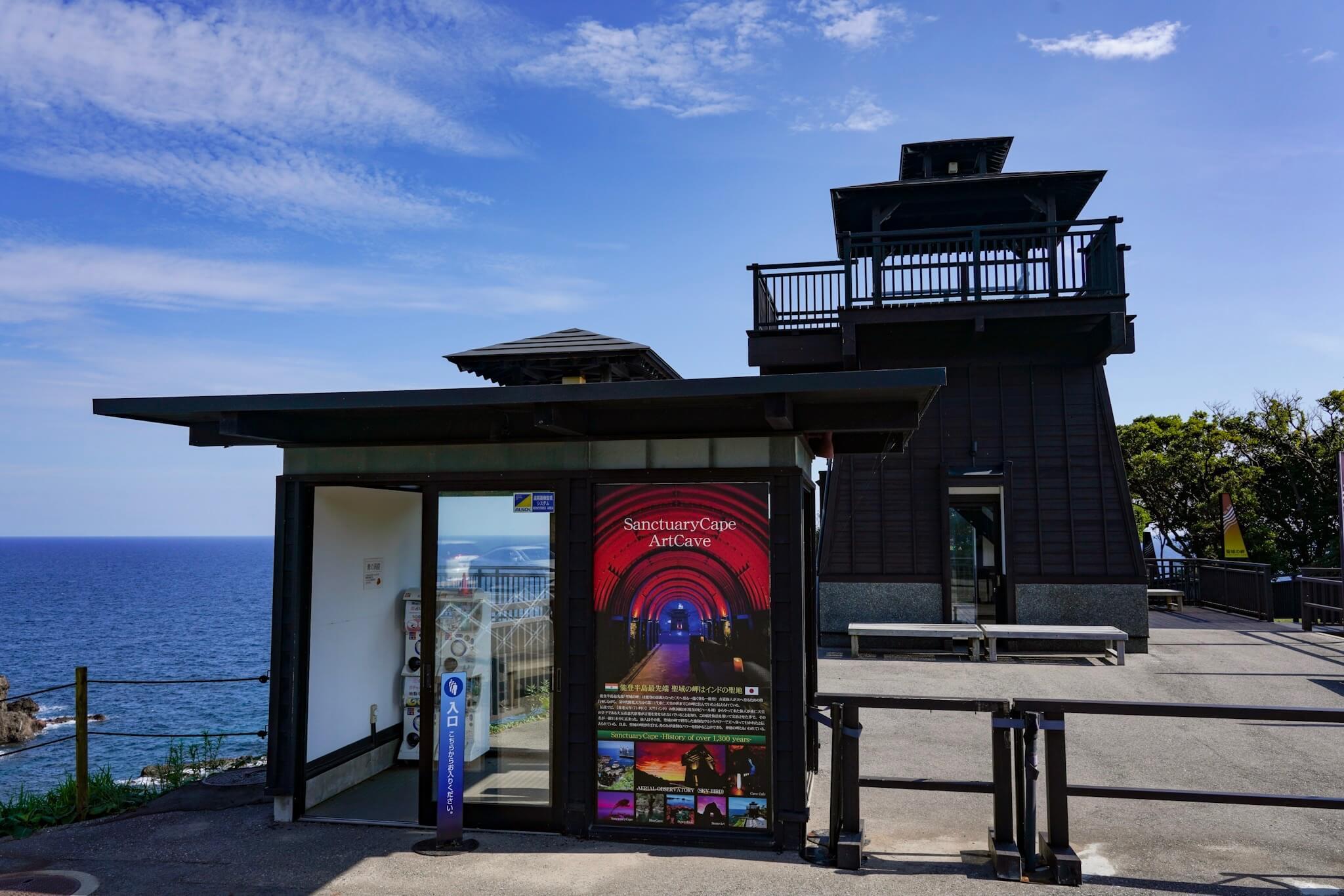 聖域の岬・青の洞窟 パワースポット「ゲートと中央展望台」