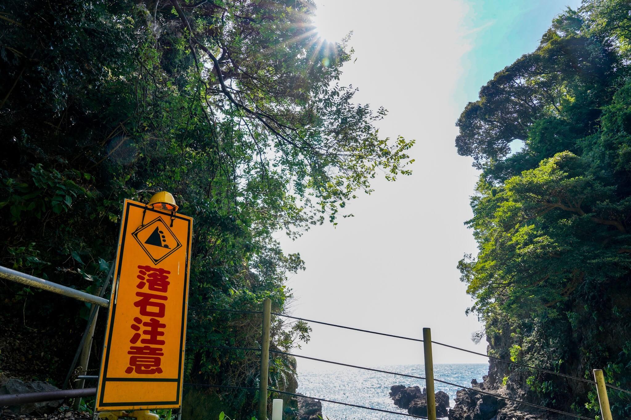 聖域の岬・青の洞窟 パワースポット「落石注意」
