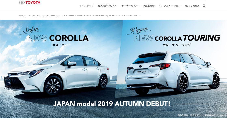 トヨタ 新型カローラ 新型カローラツーリング ティザーサイト