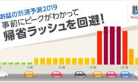 Yahoo!カーナビ「お盆の渋滞予測2019」で帰省ラッシュを回避!