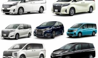国産車の8人乗りミニバン 全13車種【2019年最新版】