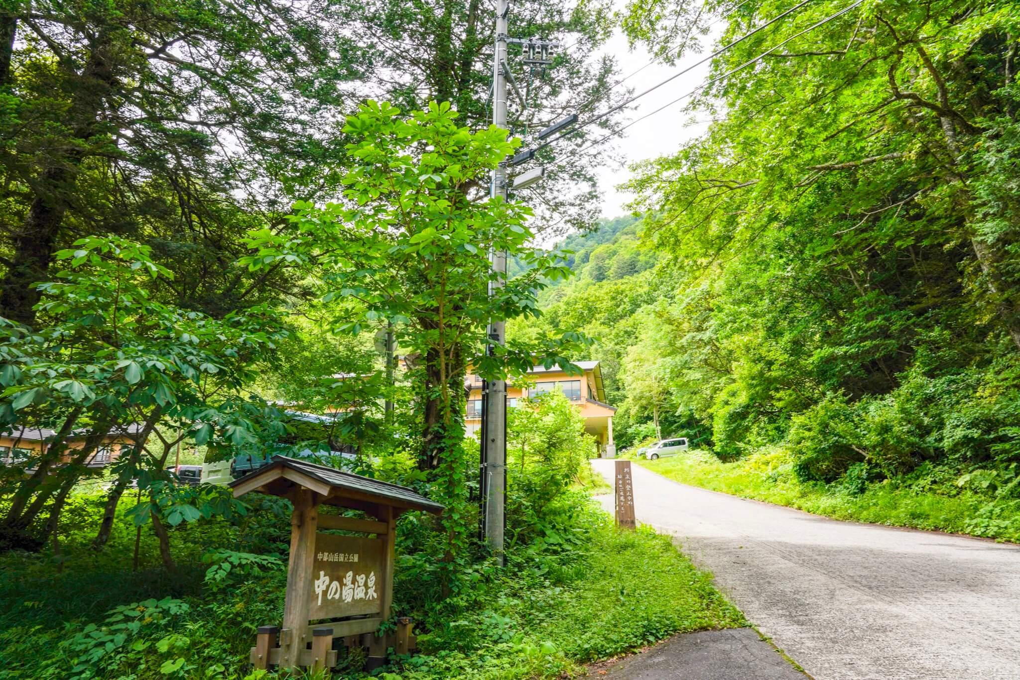長野県側安房峠「中の湯」