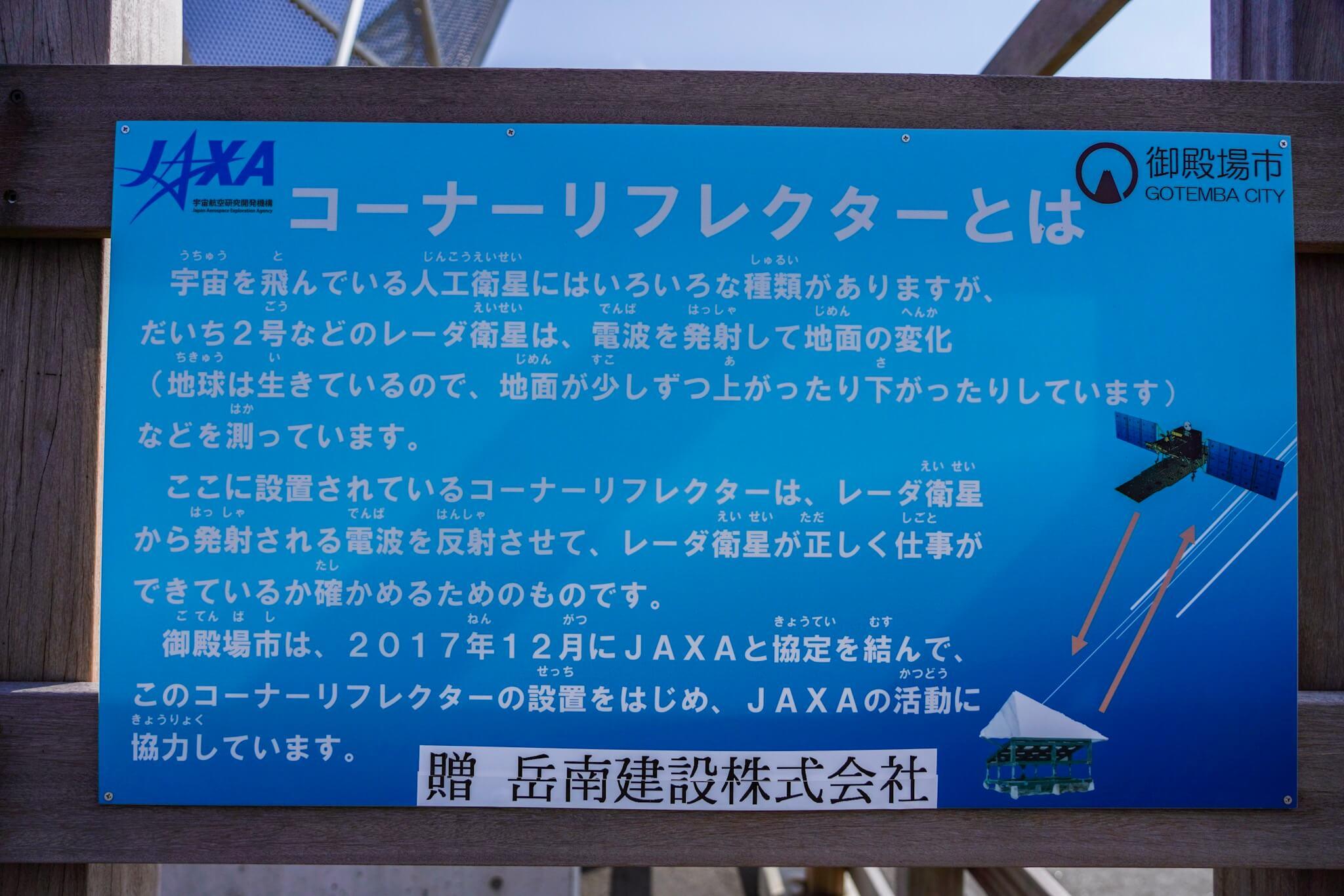 富士山スカイライン新五合目駐車場 コーナーリフレクター案内板