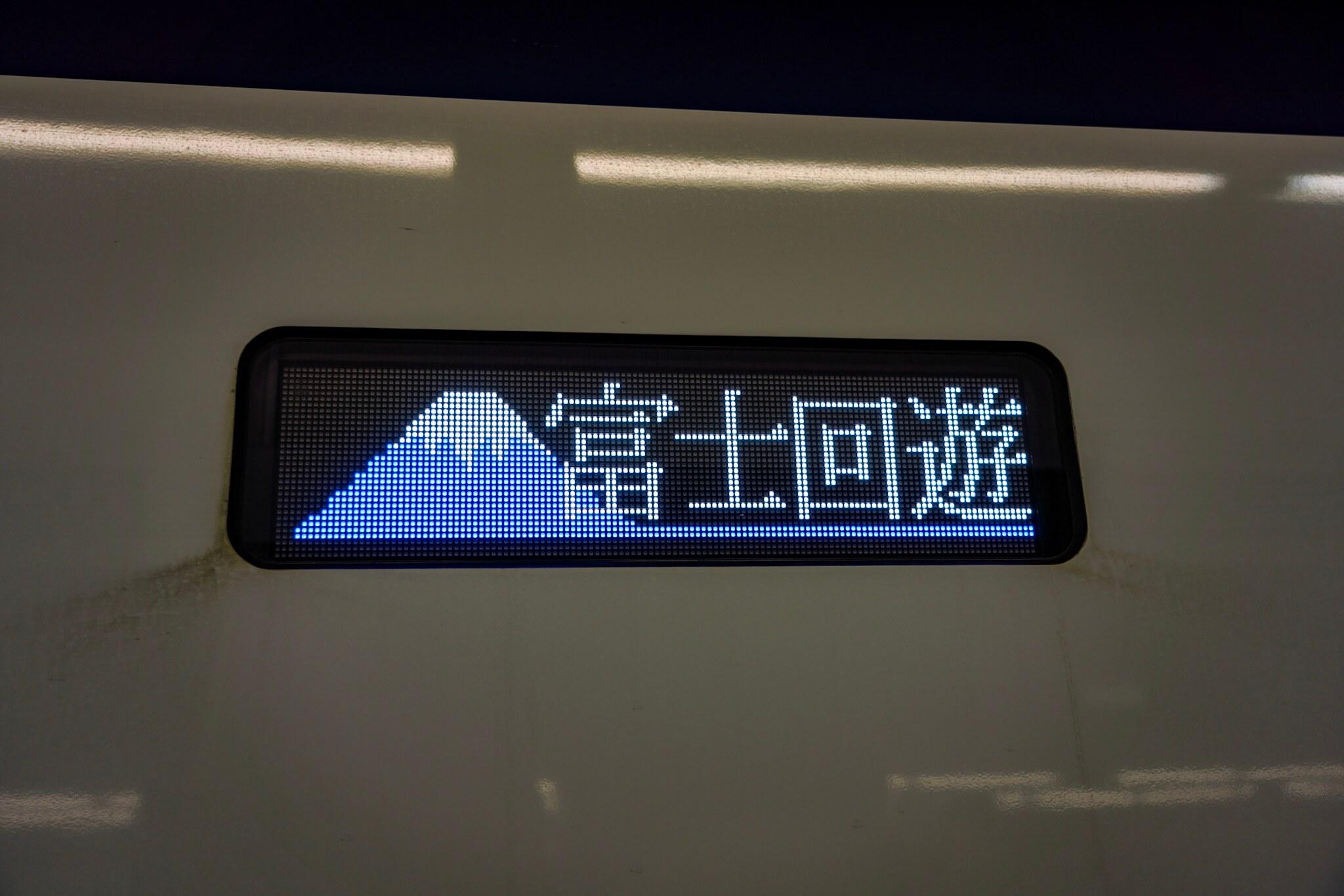 富士回遊 E353系