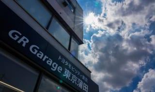 GR Garage東京深川、蒲田オープンイベント|新型スープラ開発秘話も披露