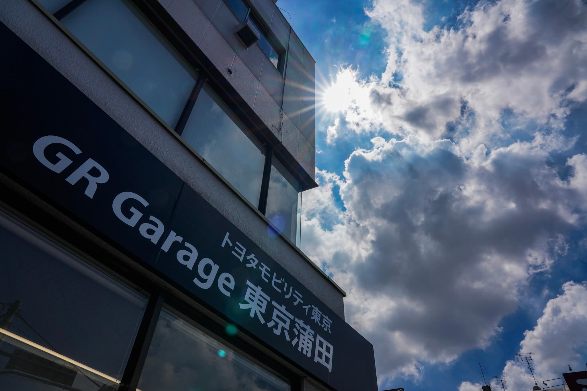 GR Garage東京蒲田