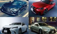 新車で買えるレクサスのセダン 2019年最新情報