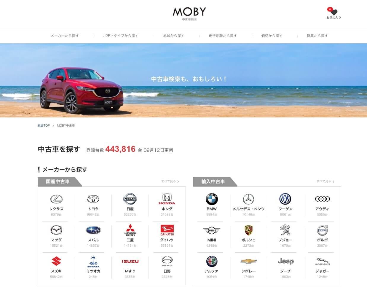 MOBY中古車検索