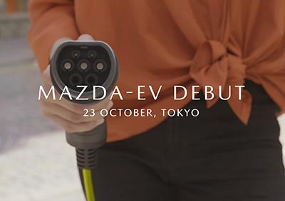 マツダ新型EV 東京モーターショー2019