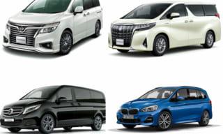 国産車・外車の高級ミニバンランキングTOP10【2019年最新情報】
