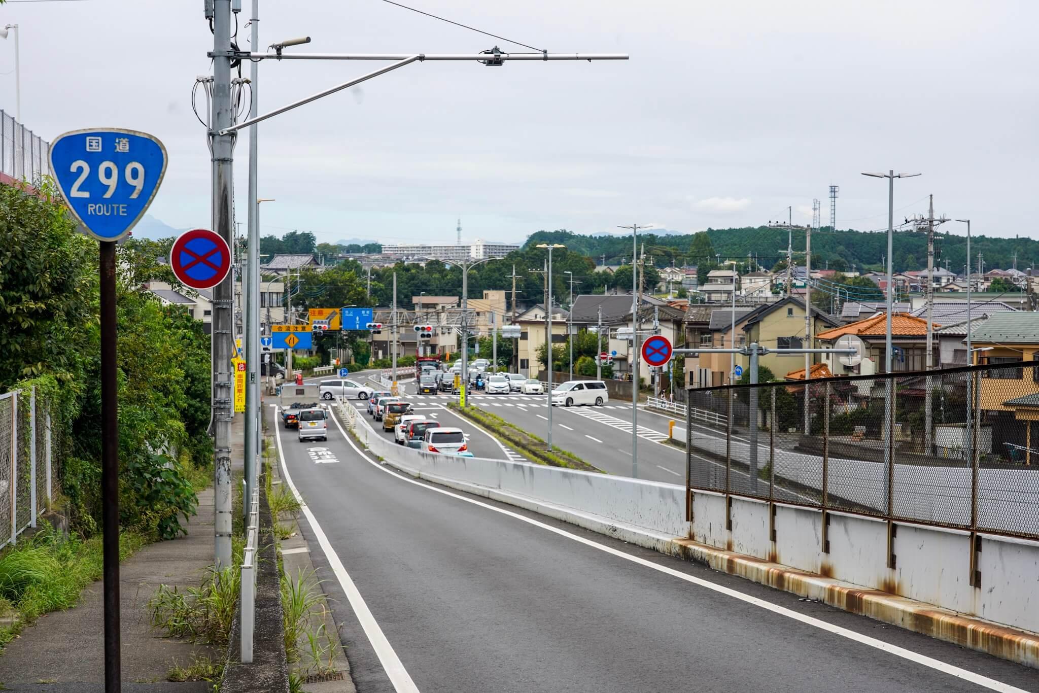 国道299号 終点 埼玉県入間市 小谷田交差点