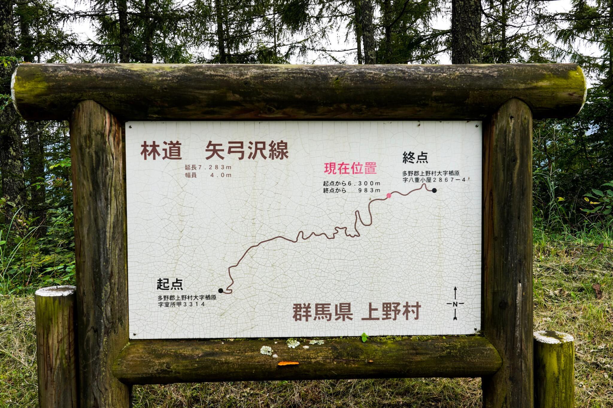 酷道299号 林道矢弓沢線