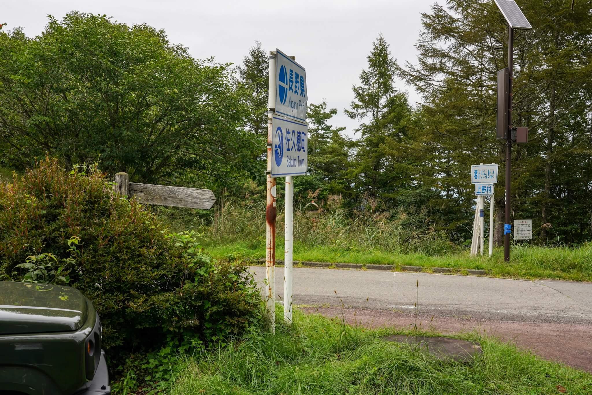 酷道299号 十石峠 群馬・長野 県境