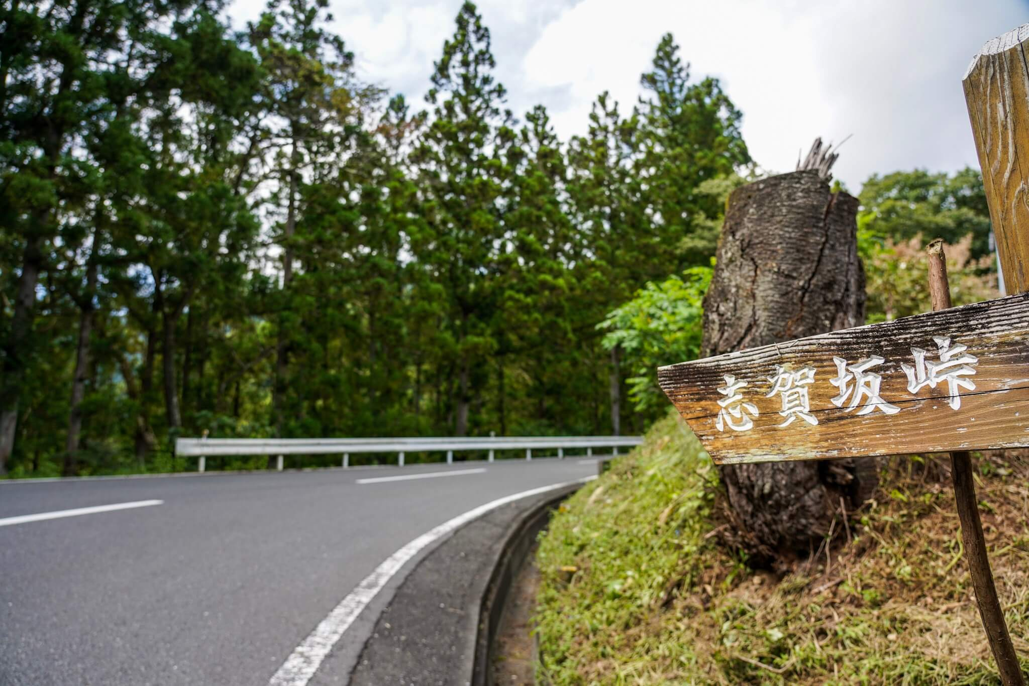 国道299号 志賀坂峠