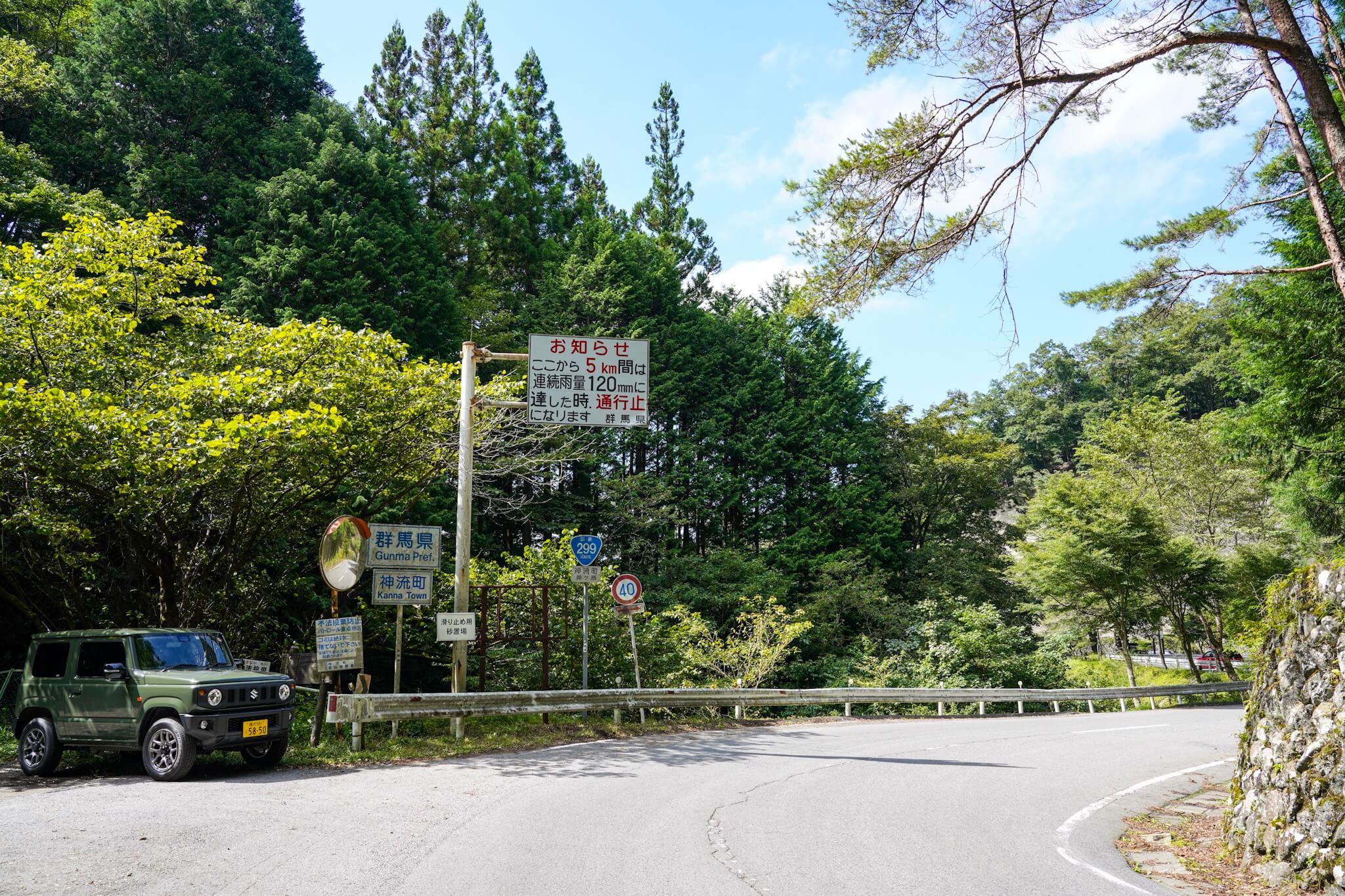 国道299号 埼玉県・群馬県 県境