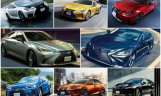 【レクサス】新車で買える現行車種一覧|2019年最新情報