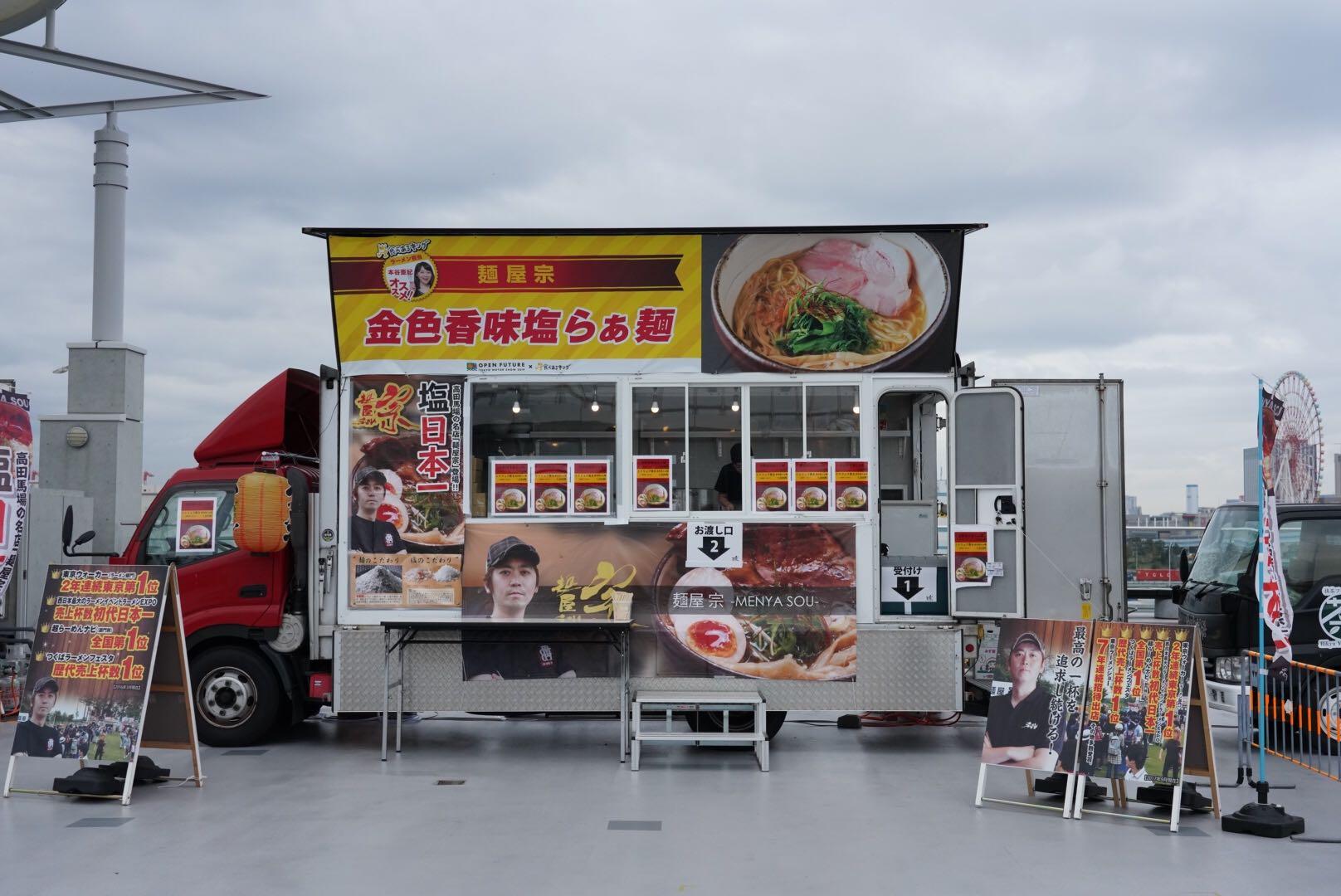 麺屋宗 グルメキングダム 東京モーターショー2019