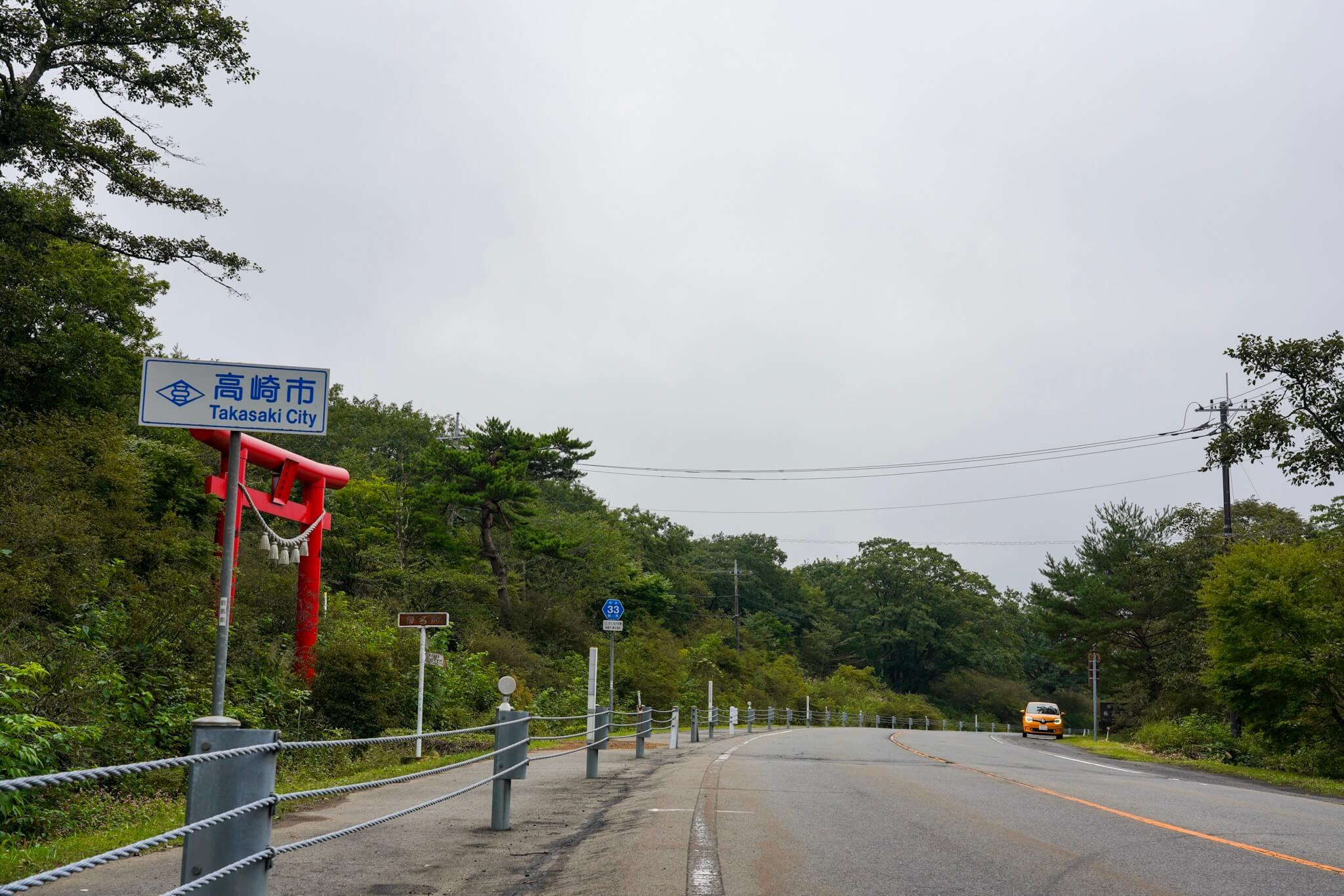 秋名山(榛名山)頭文字D(イニシャルD)ダウンヒルスタート地点
