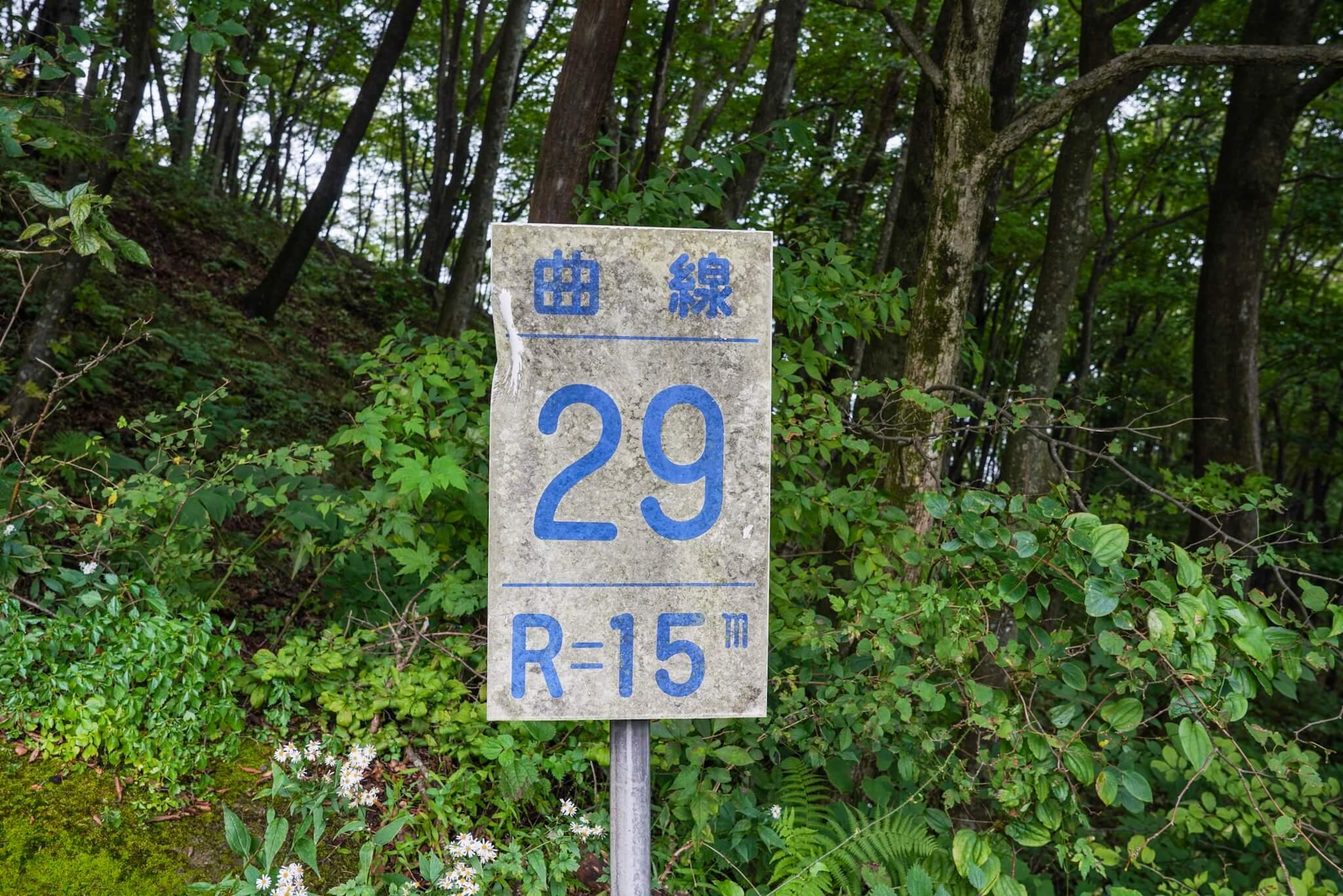 榛名山(秋名山)カーブNo.30