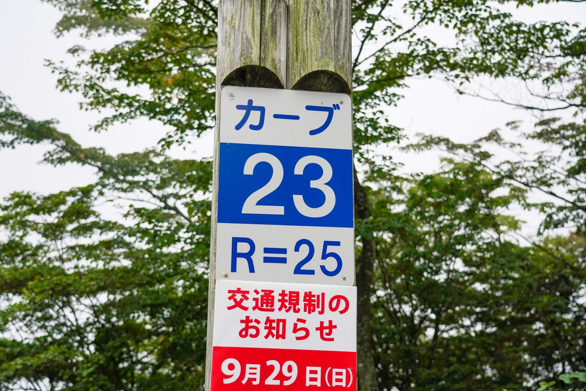 榛名山(秋名山)カーブNo.23