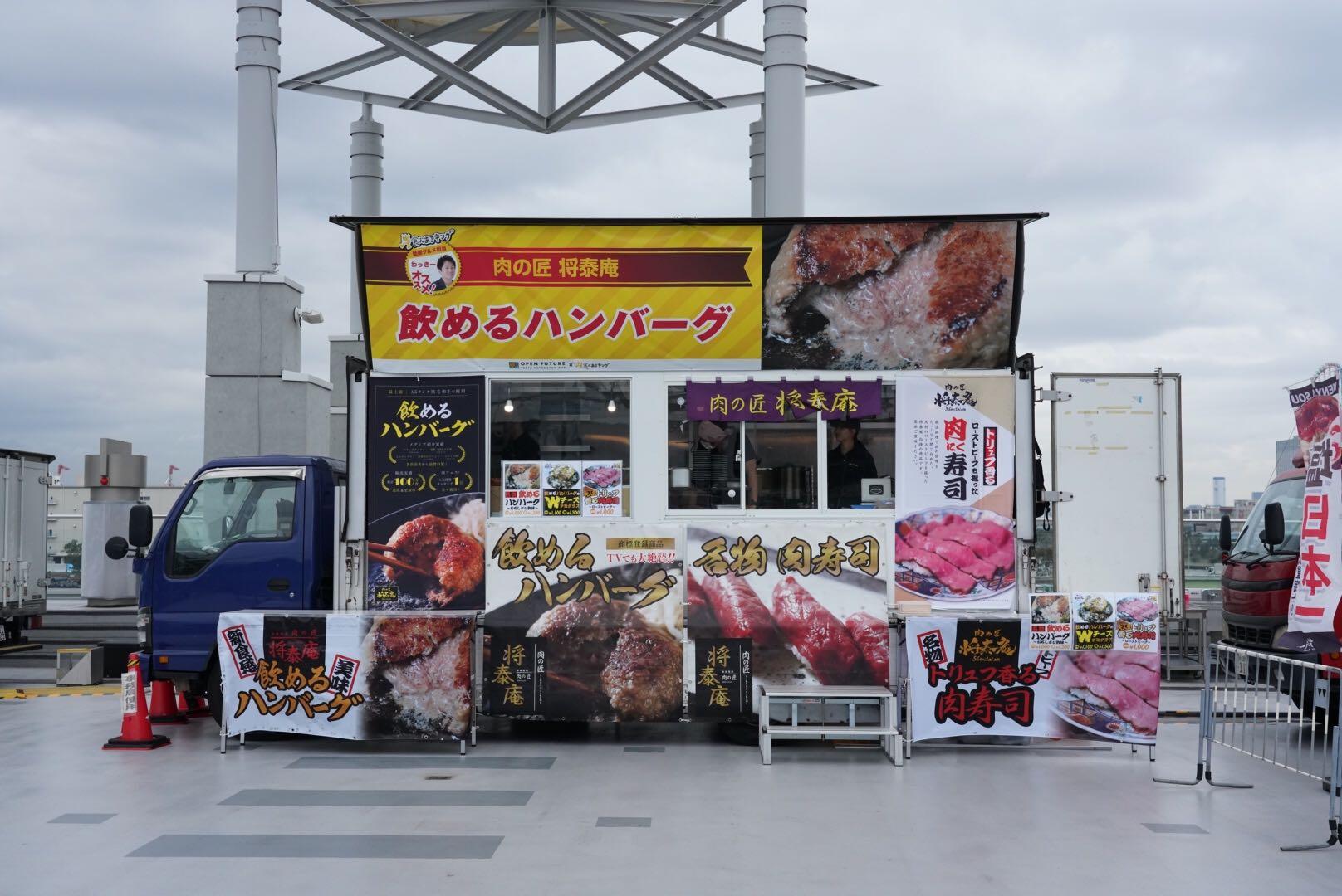 肉の匠 将泰庵 グルメキングダム 東京モーターショー2019