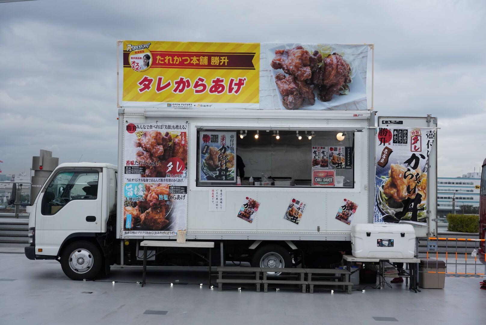 たれかつ本舗 勝升 グルメキングダム 東京モーターショー2019
