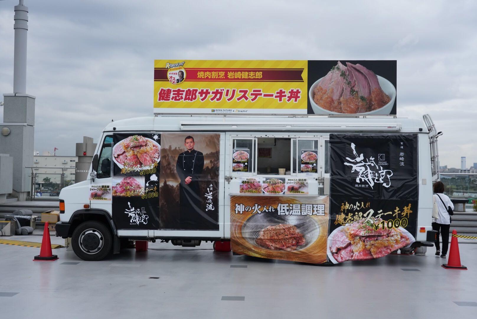 焼肉割烹 岩崎健志郎 グルメキングダム 東京モーターショー2019