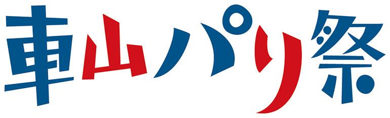 車山パリ祭り ロゴ