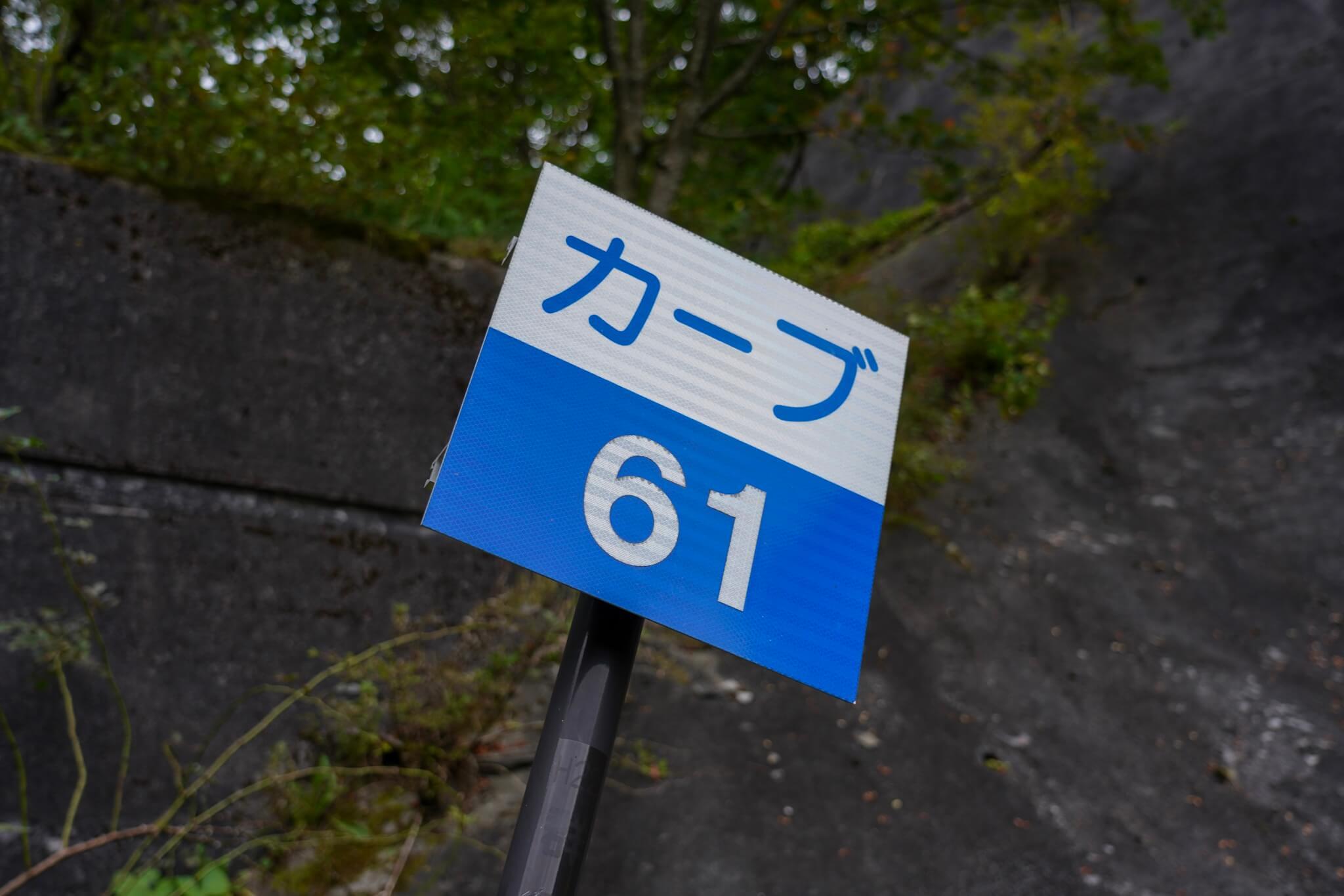 赤城山 峠 カーブNo.61