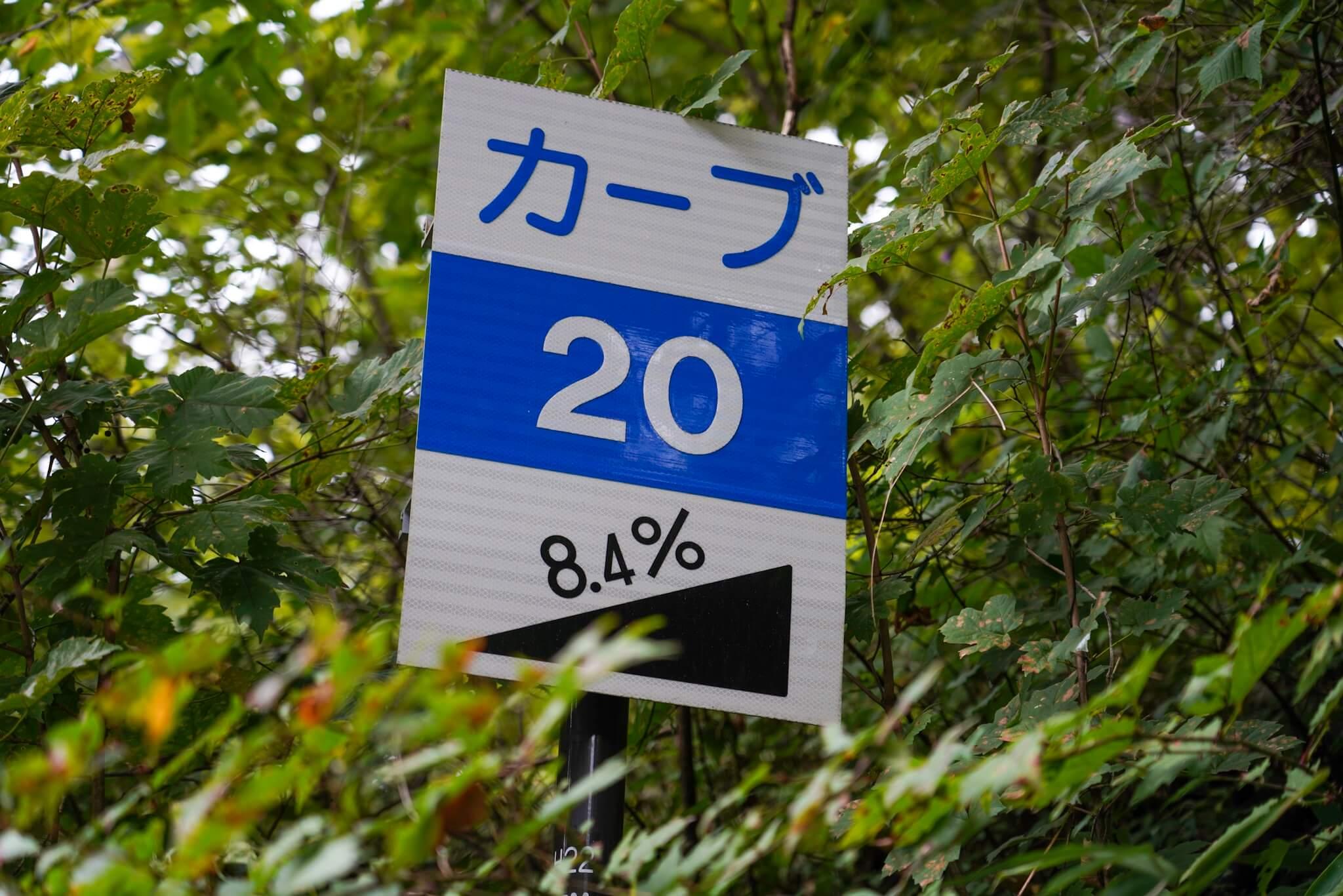 赤城山 峠 カーブNo.20
