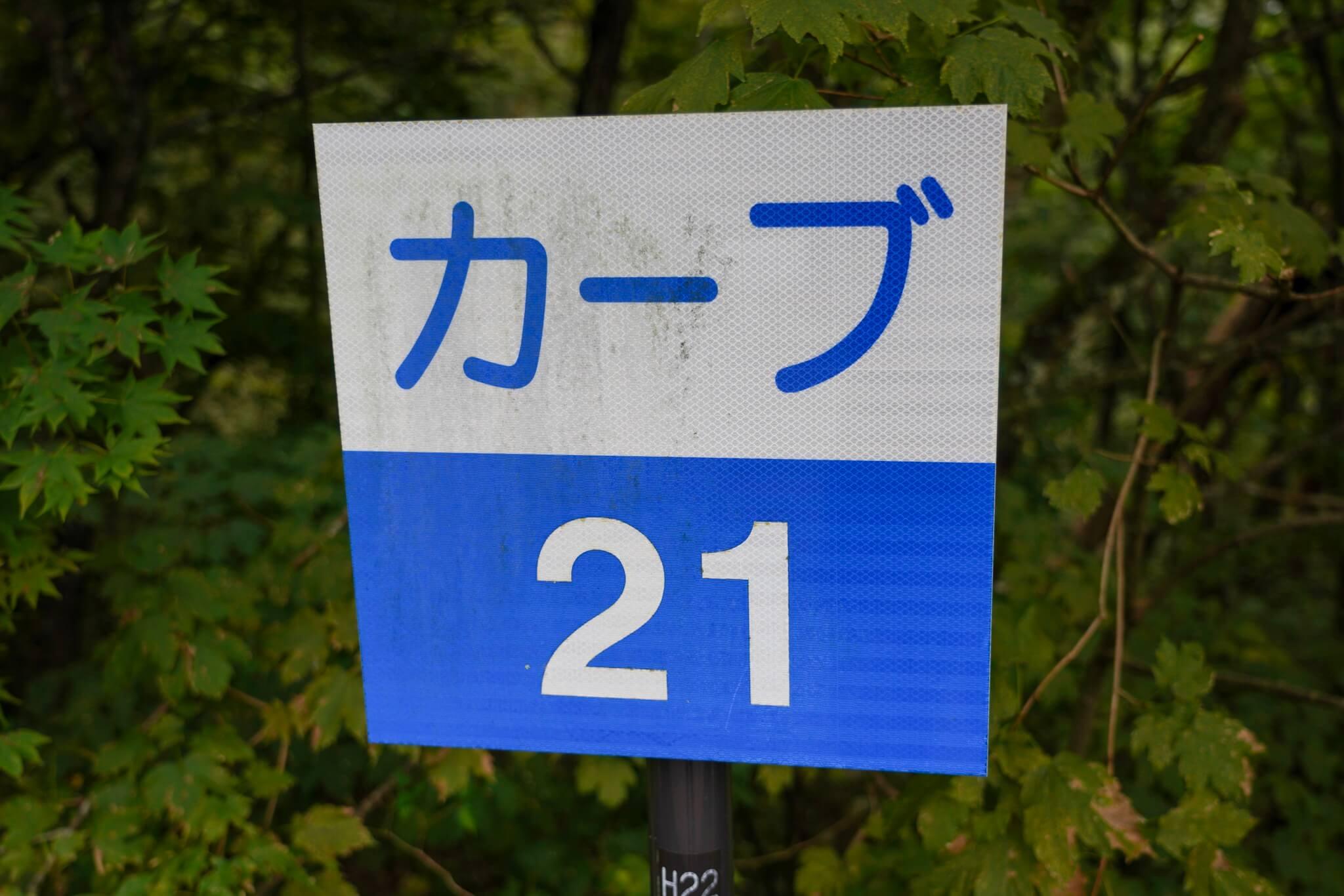 赤城山 峠 カーブNo.21
