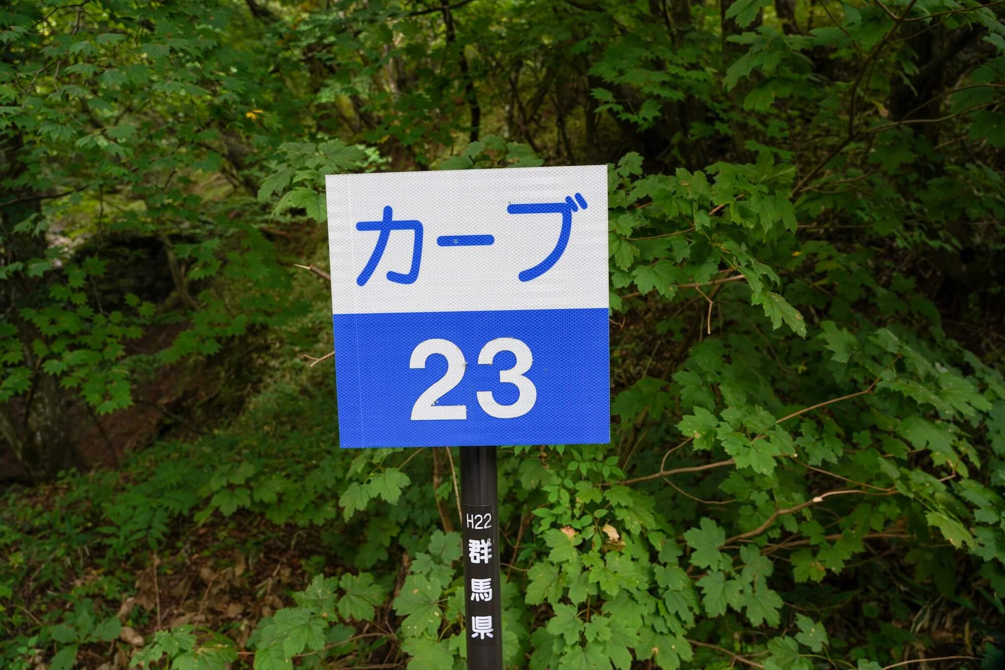 赤城山 峠 カーブNo.23