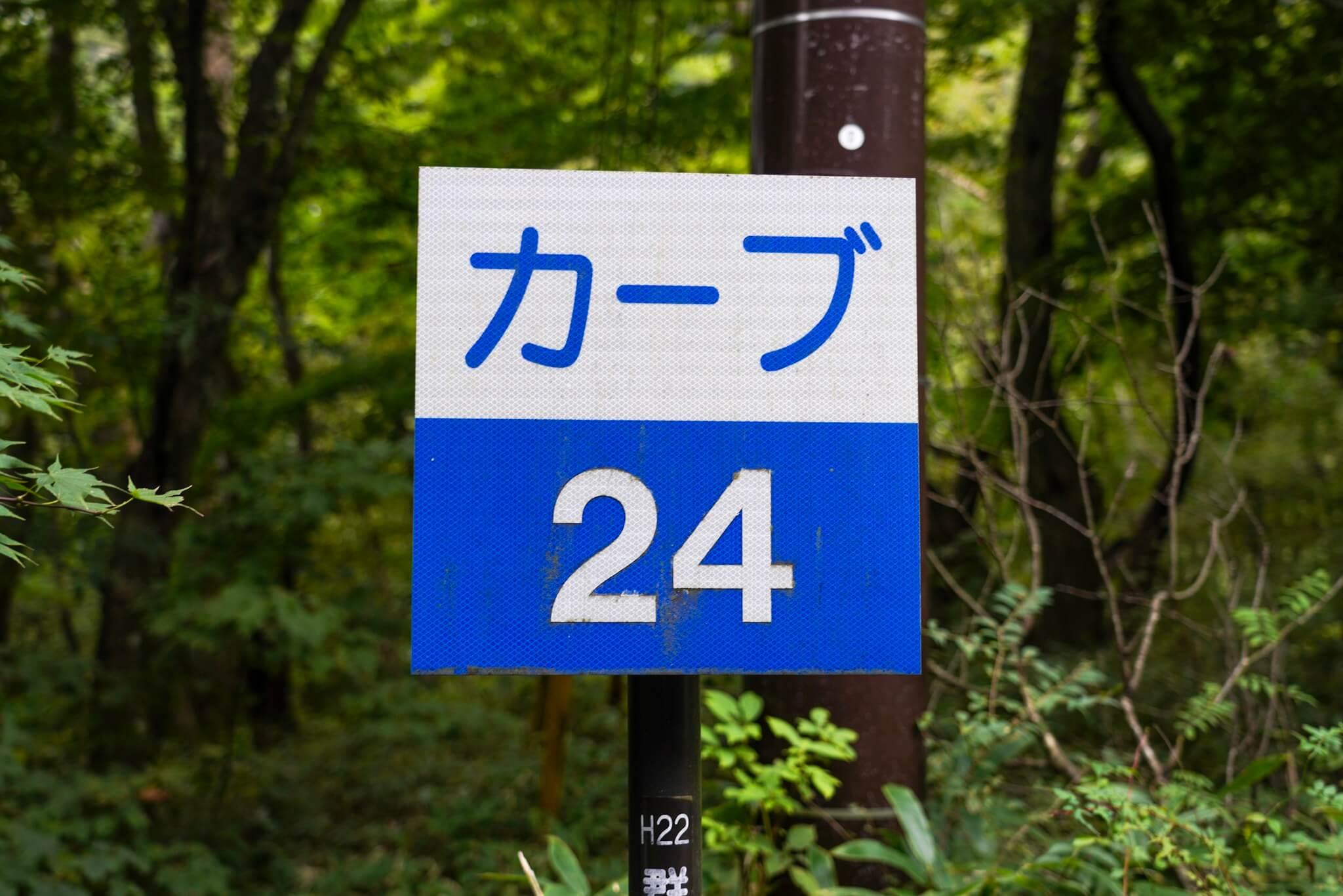 赤城山 峠 カーブNo.24