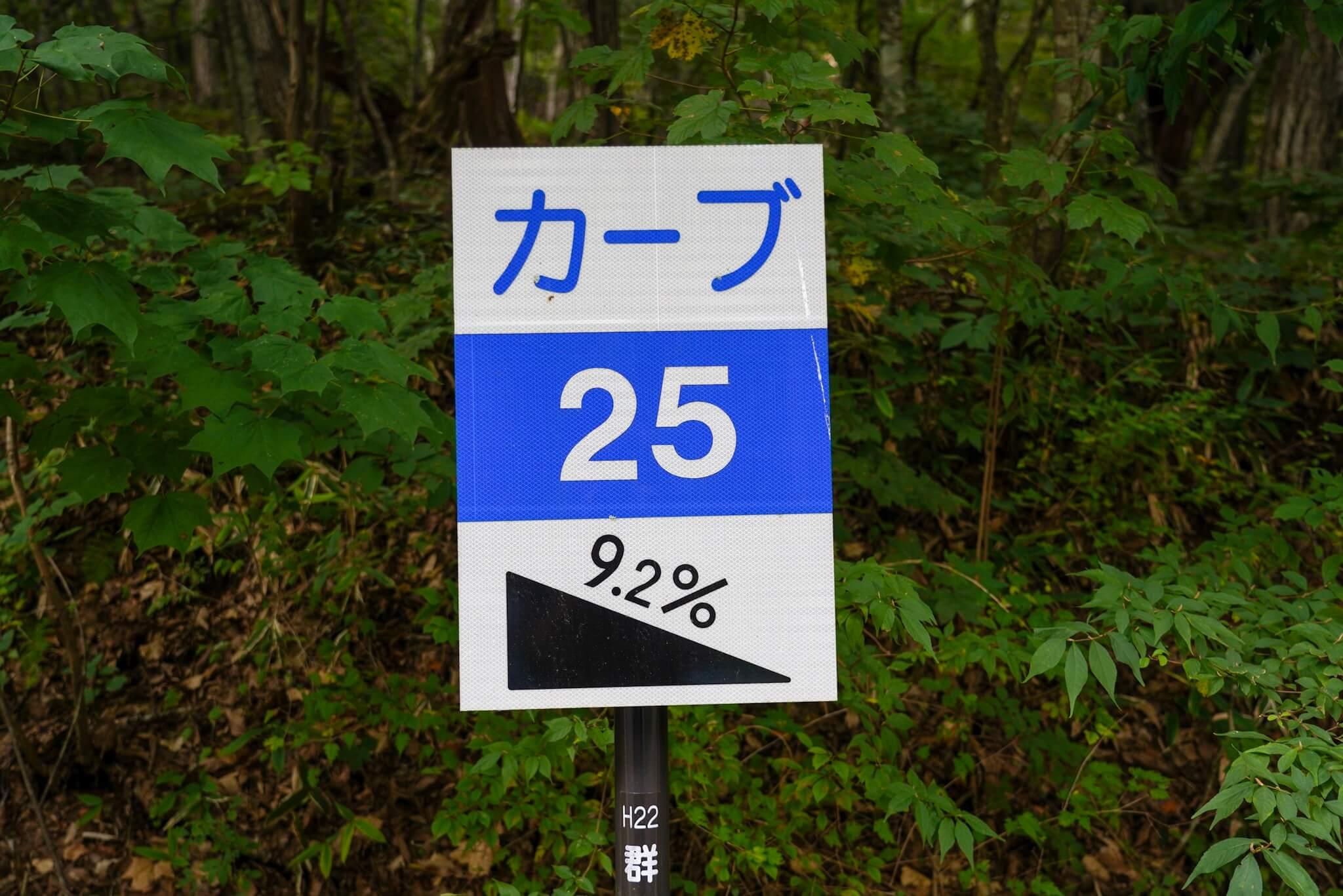 赤城山 峠 カーブNo.25