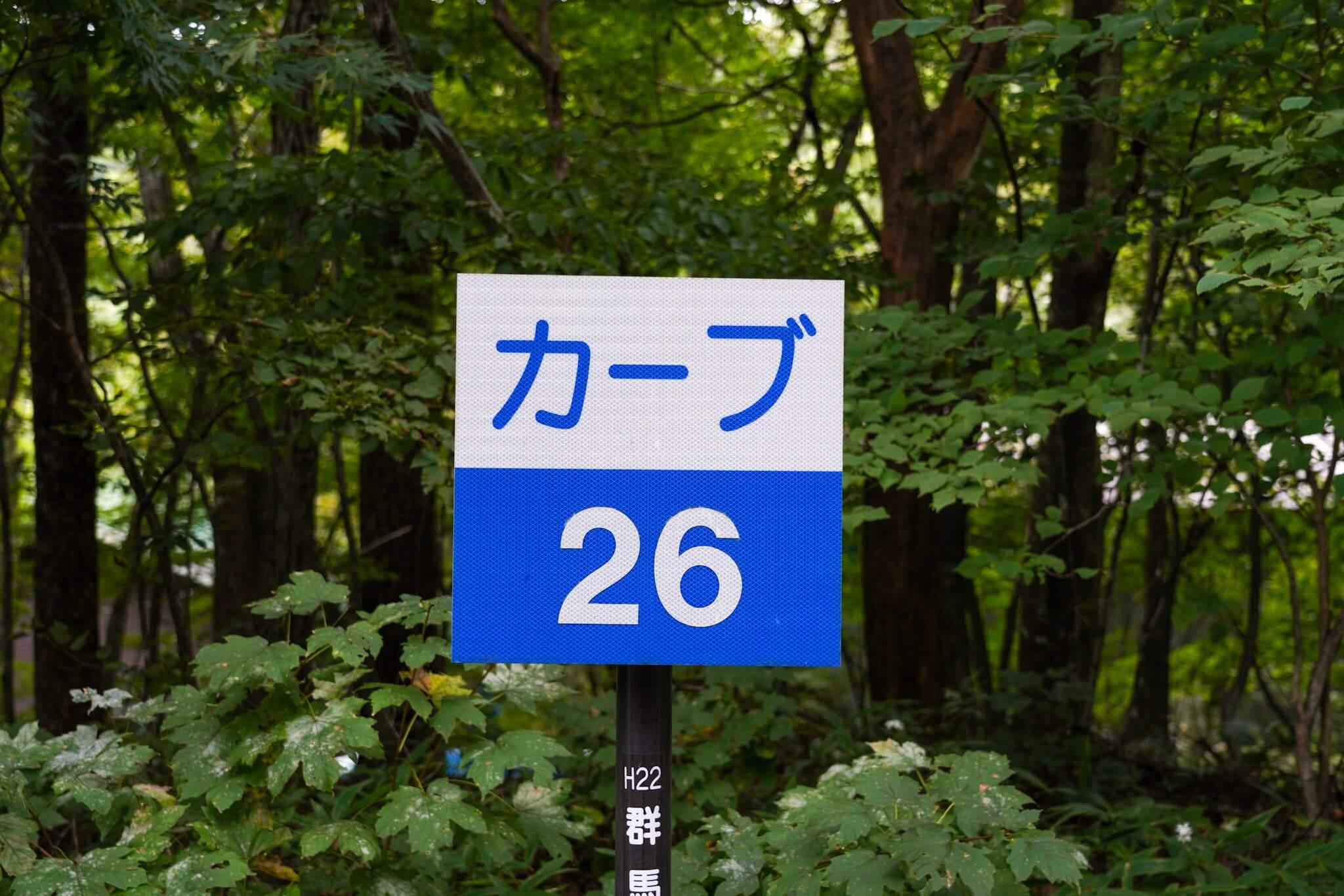 赤城山 峠 カーブNo.26