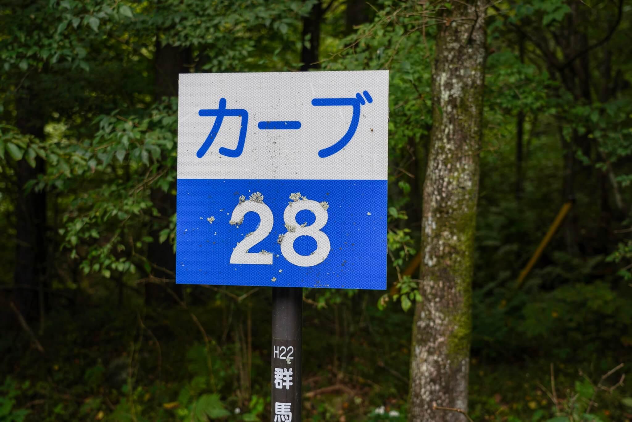 赤城山 峠 カーブNo.28