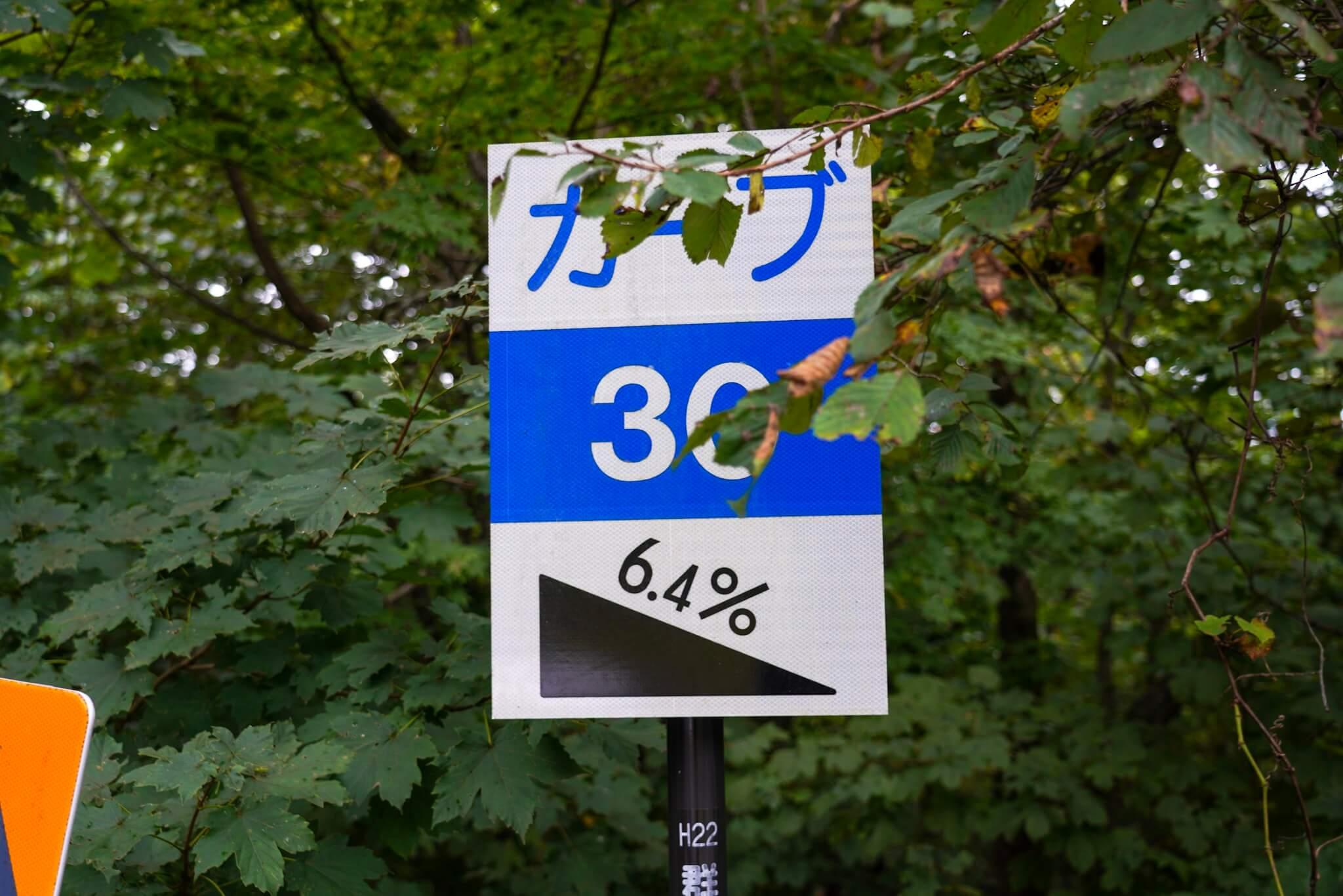 赤城山 峠 カーブNo.30