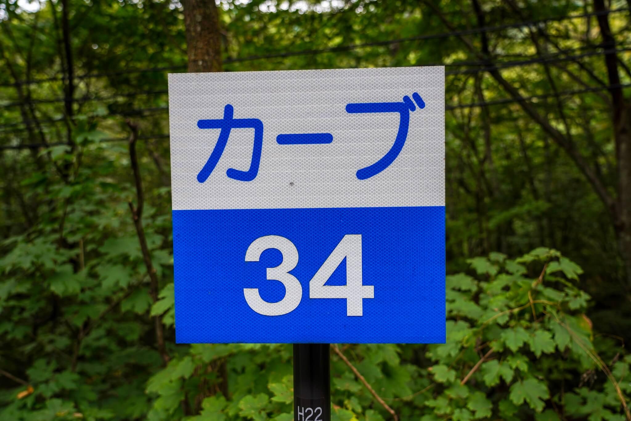 赤城山 峠 カーブNo.34