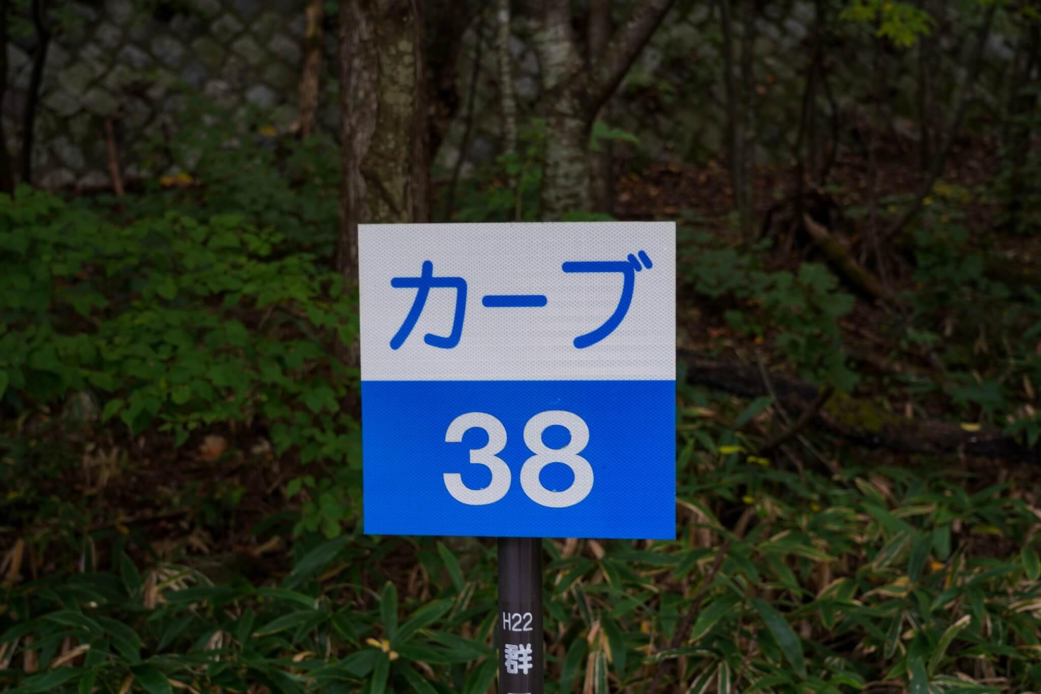 赤城山 峠 カーブNo.38
