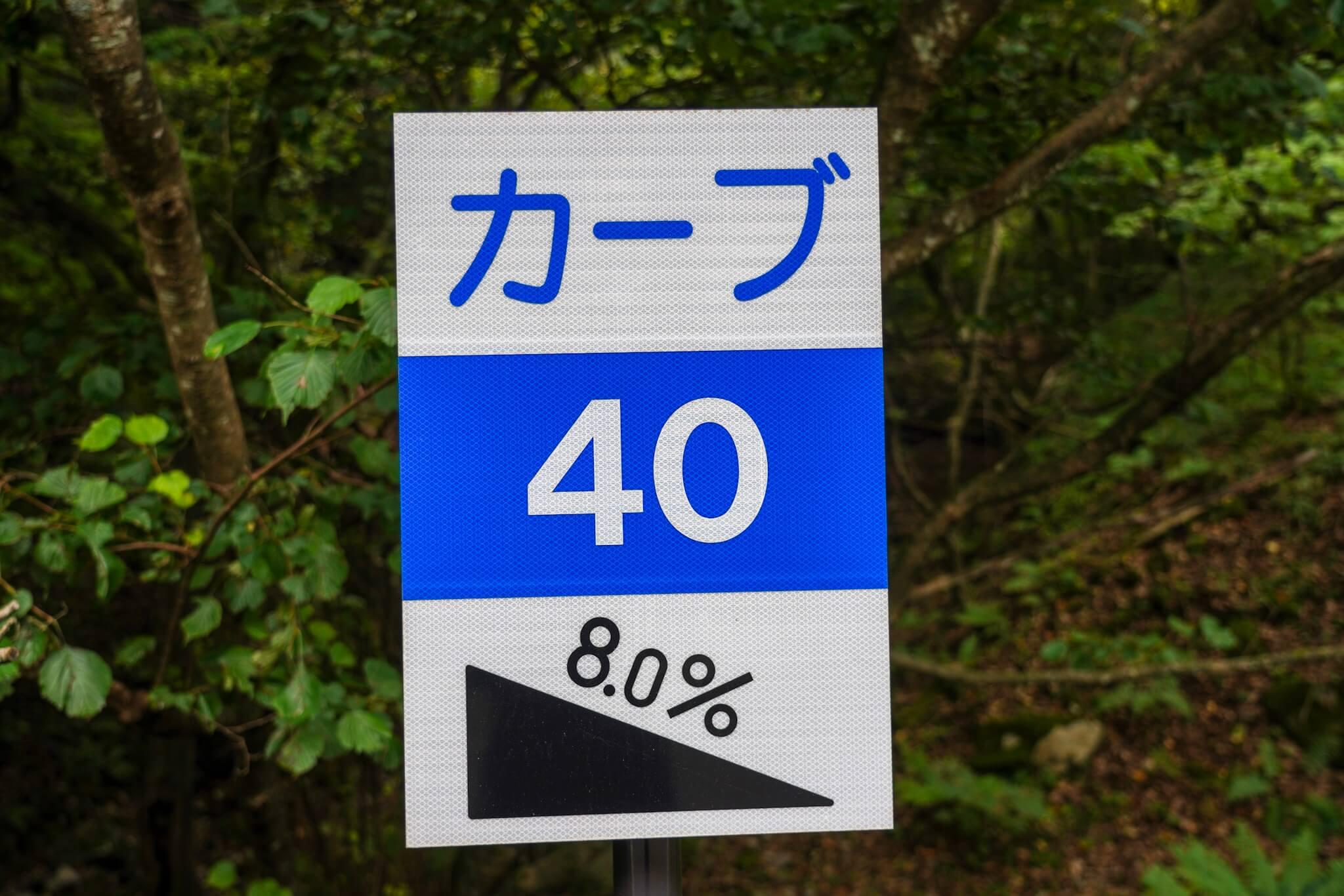赤城山 峠 カーブNo.40