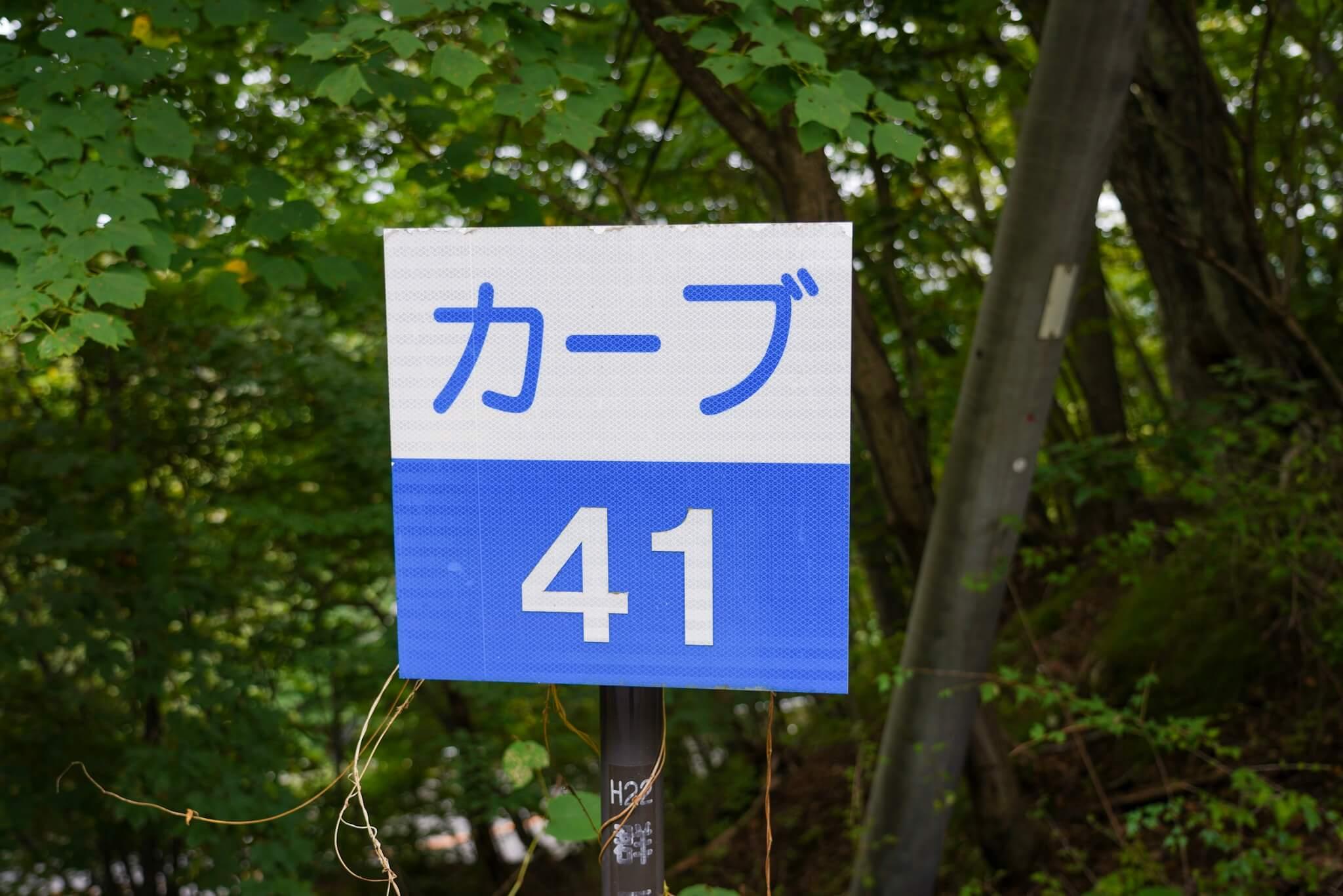 赤城山 峠 カーブNo.41