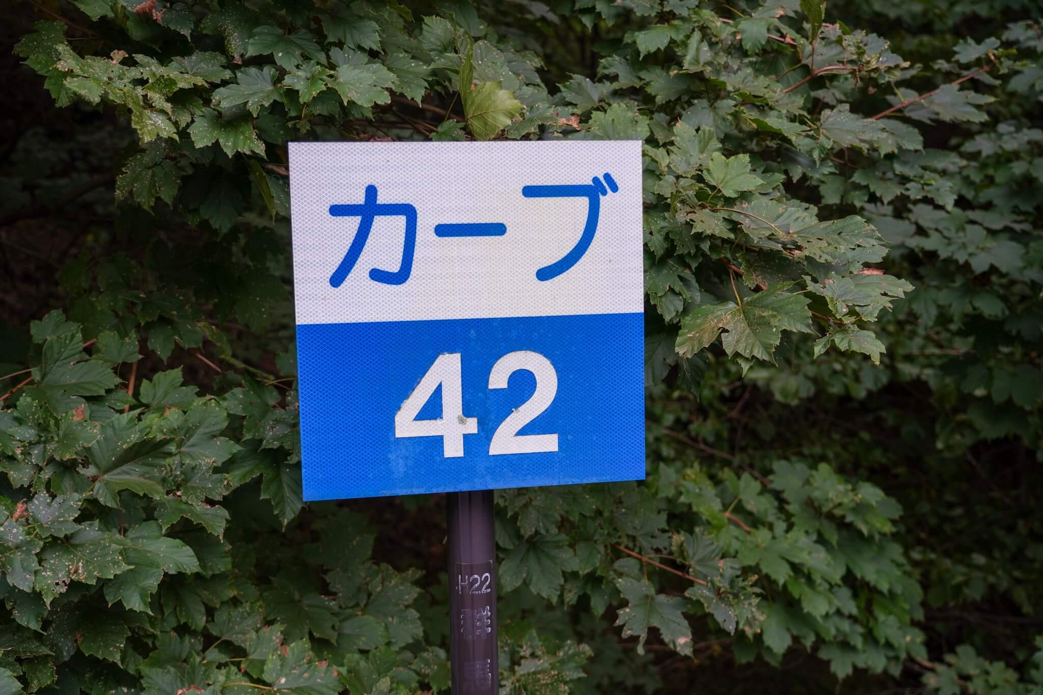 赤城山 峠 カーブNo.42