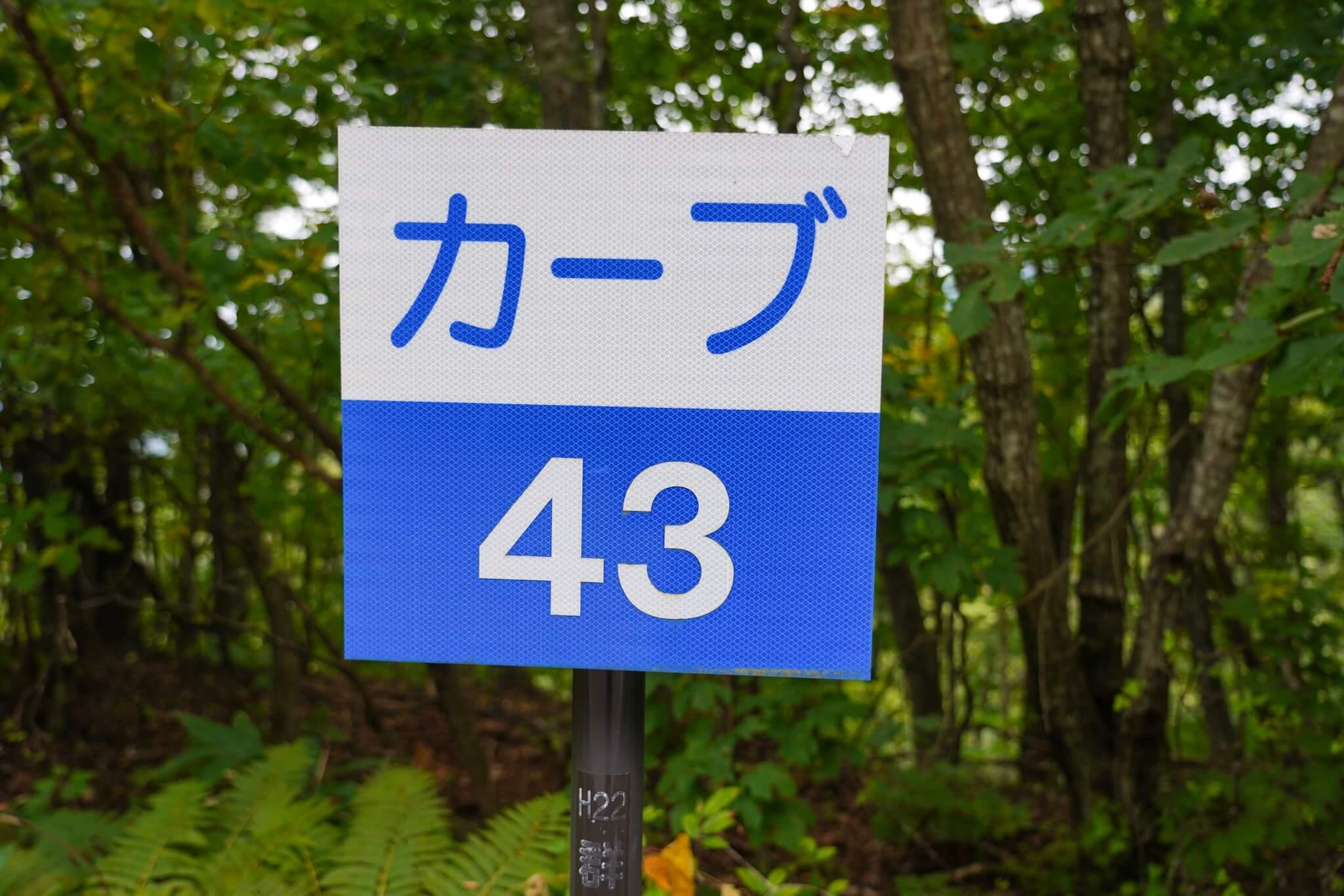 赤城山 峠 カーブNo.43