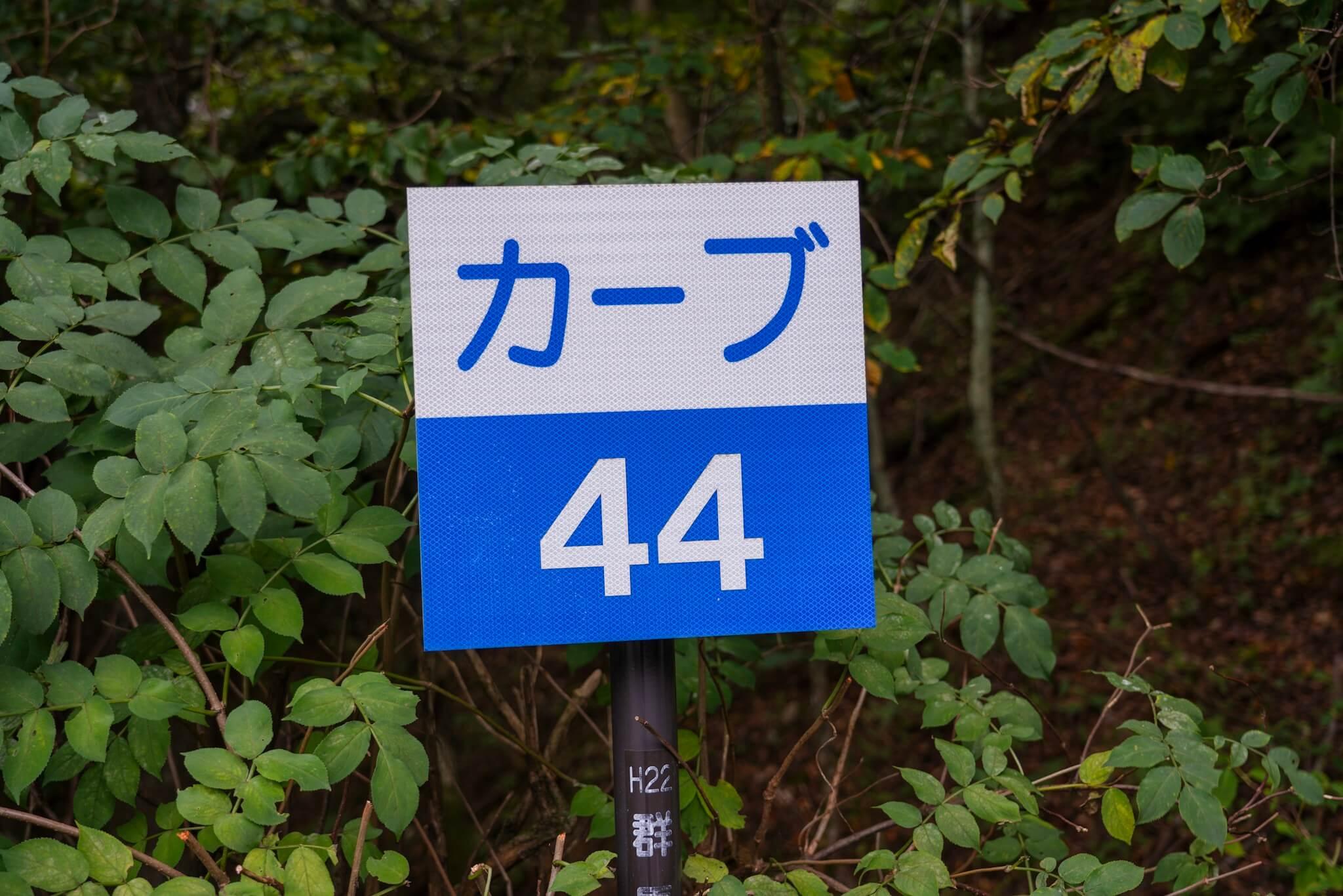 赤城山 峠 カーブNo.44