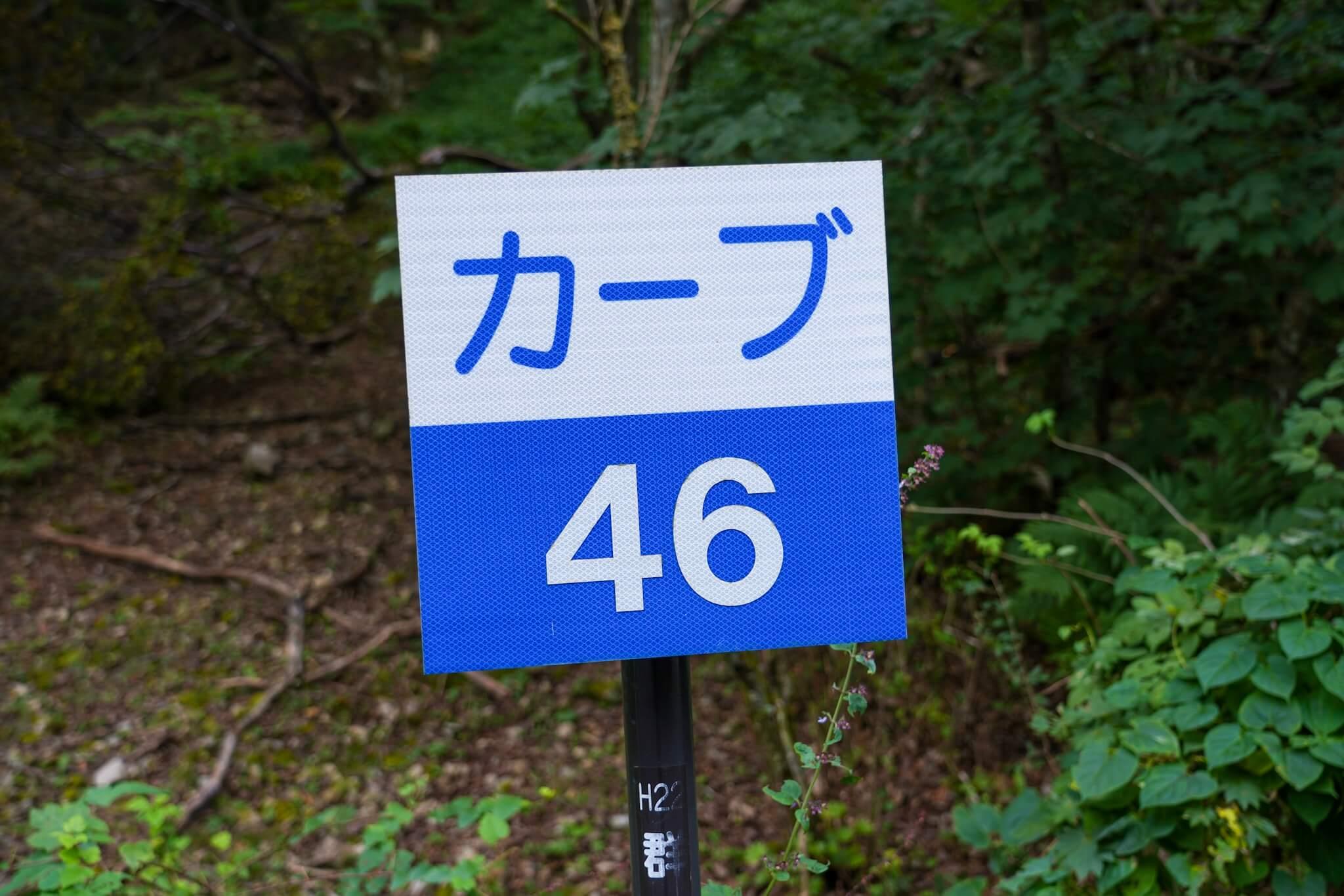 赤城山 峠 カーブNo.46