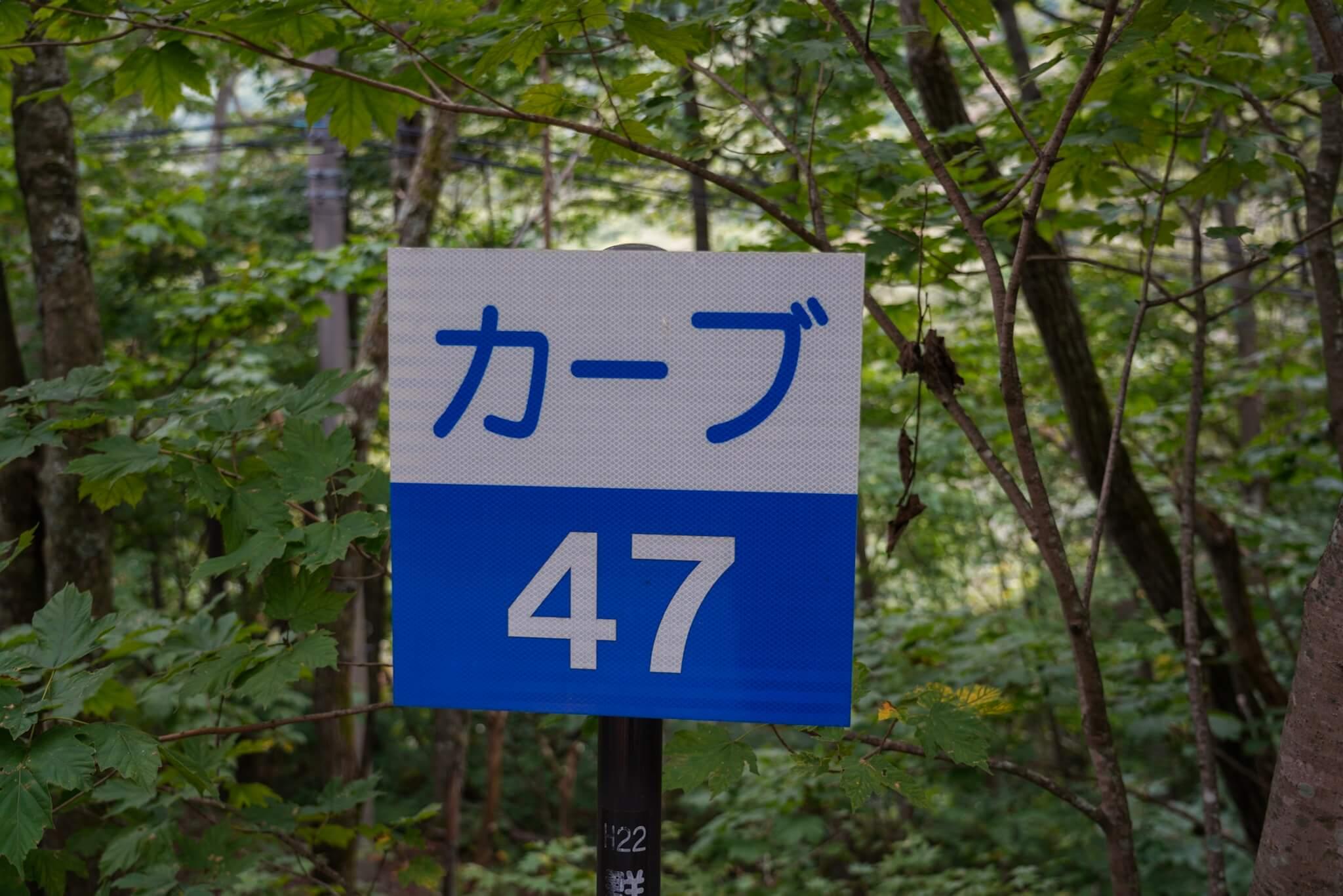 赤城山 峠 カーブNo.47