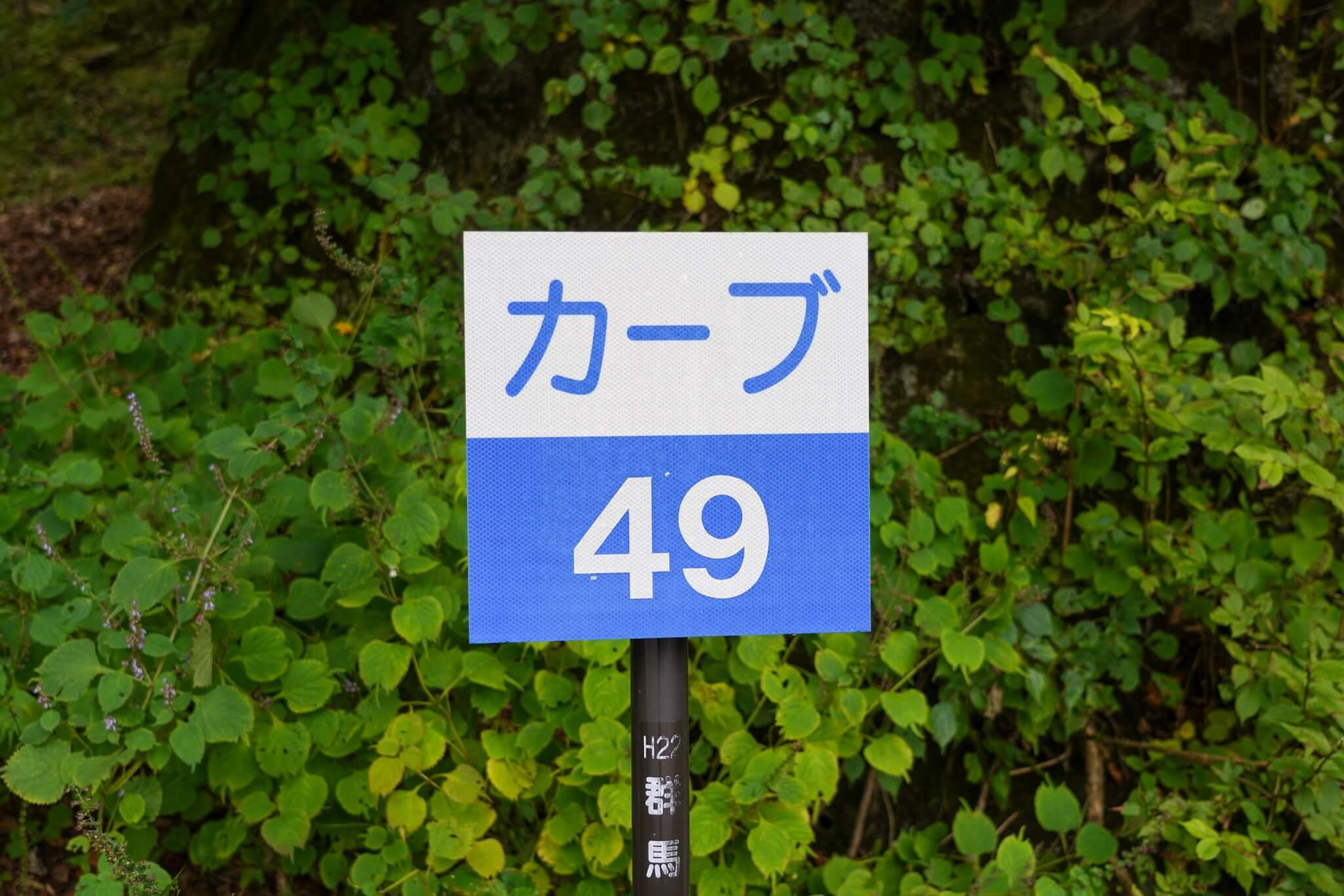 赤城山 峠 カーブNo.49