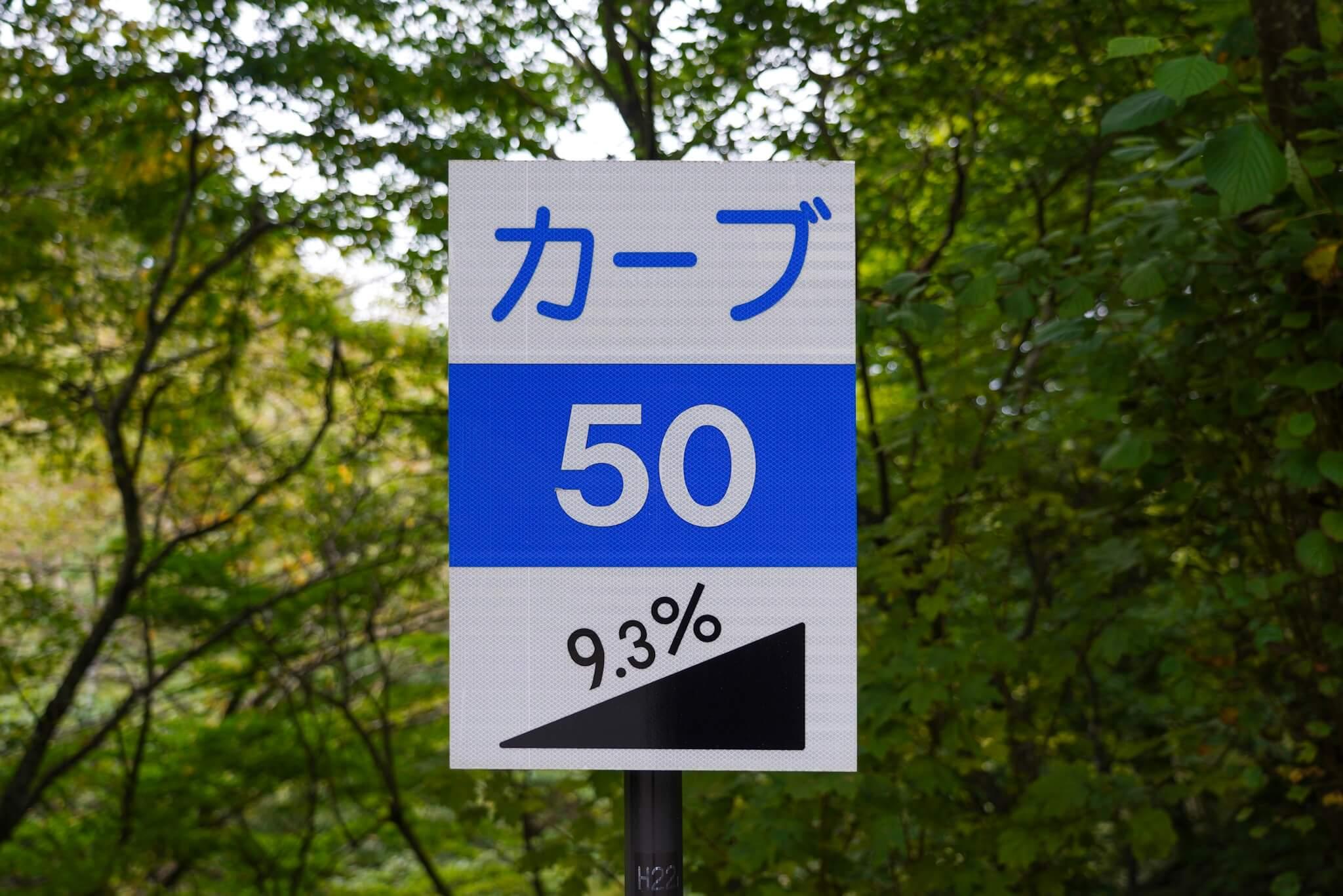 赤城山 峠 カーブNo.50